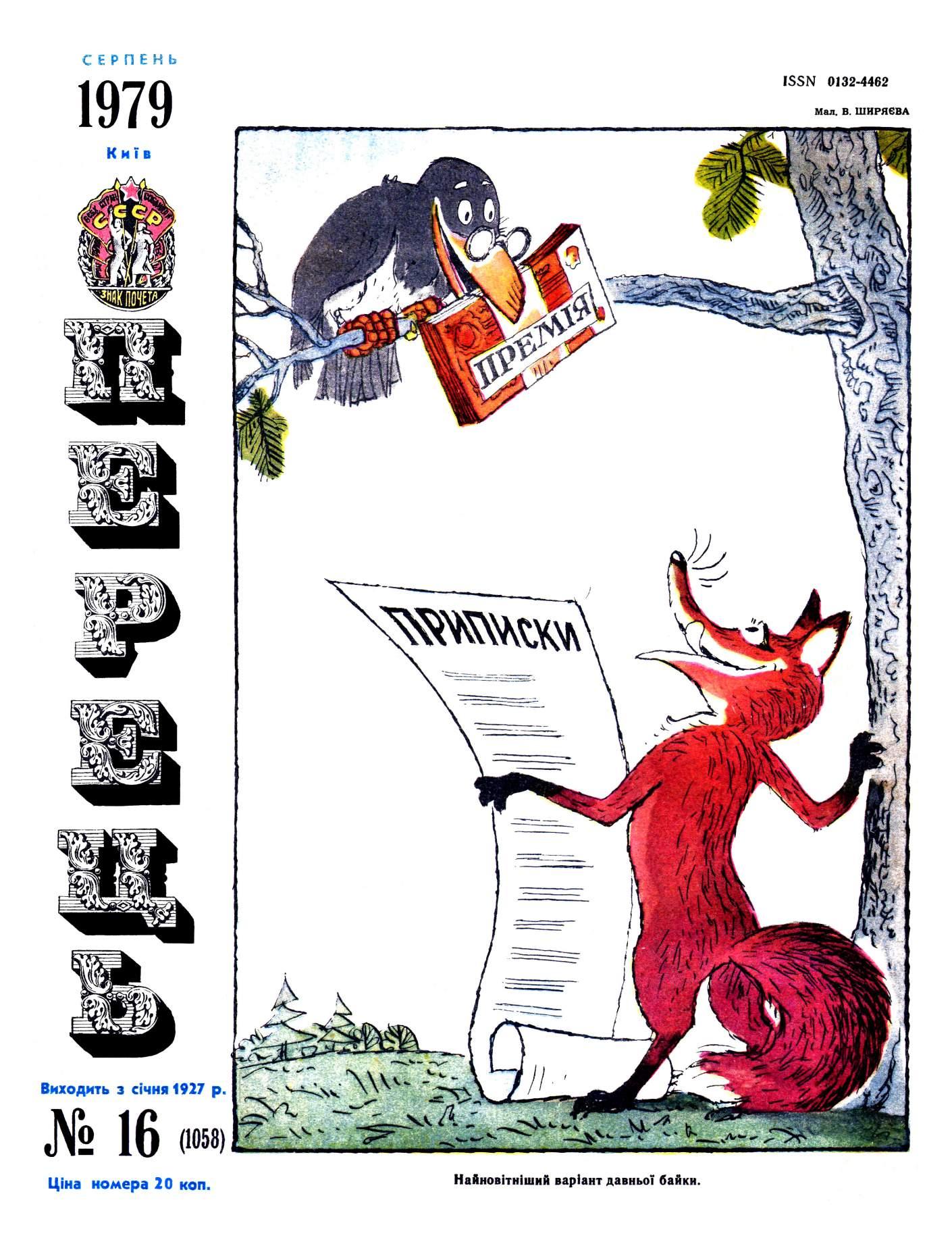 Журнал перець 1979 №16