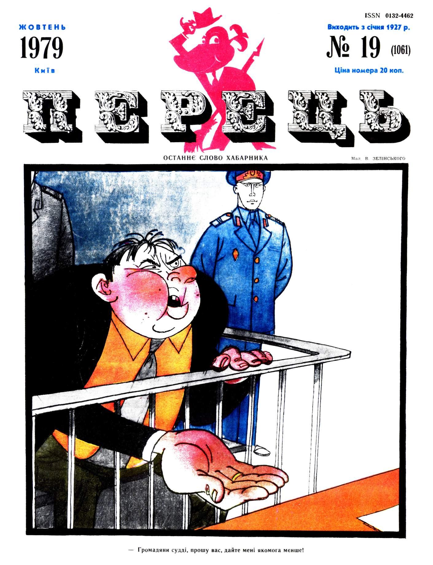 Журнал перець 1979 №19