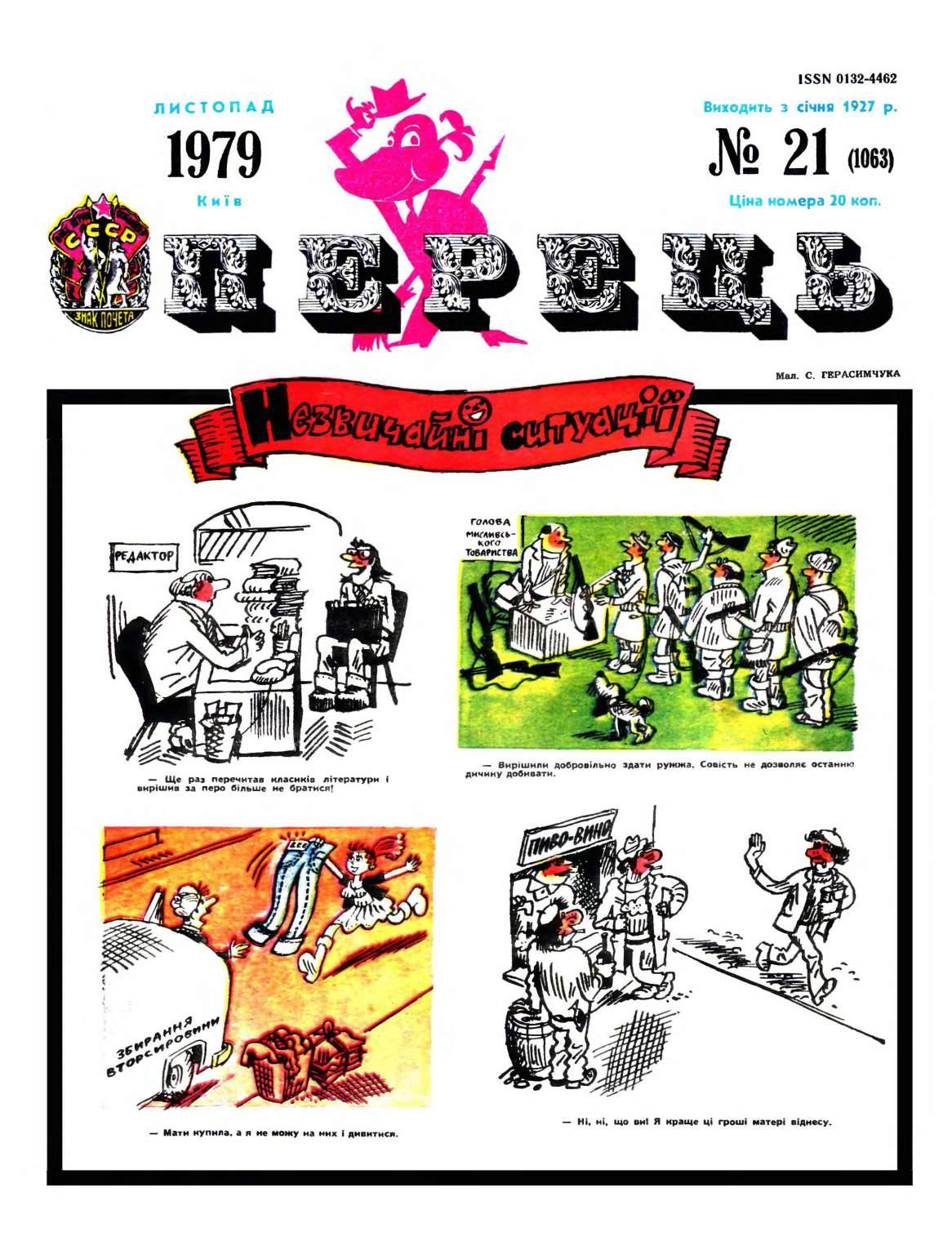Журнал перець 1979 №21