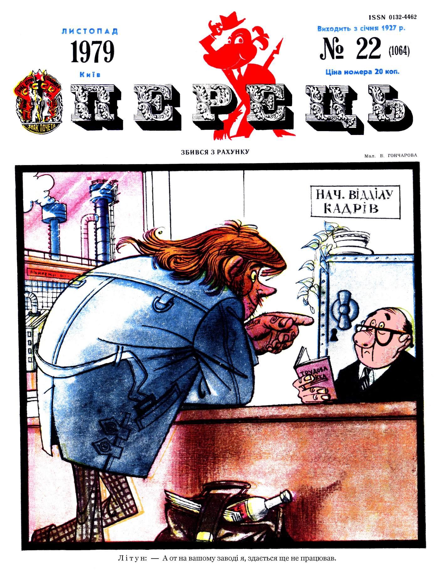 Журнал перець 1979 №22