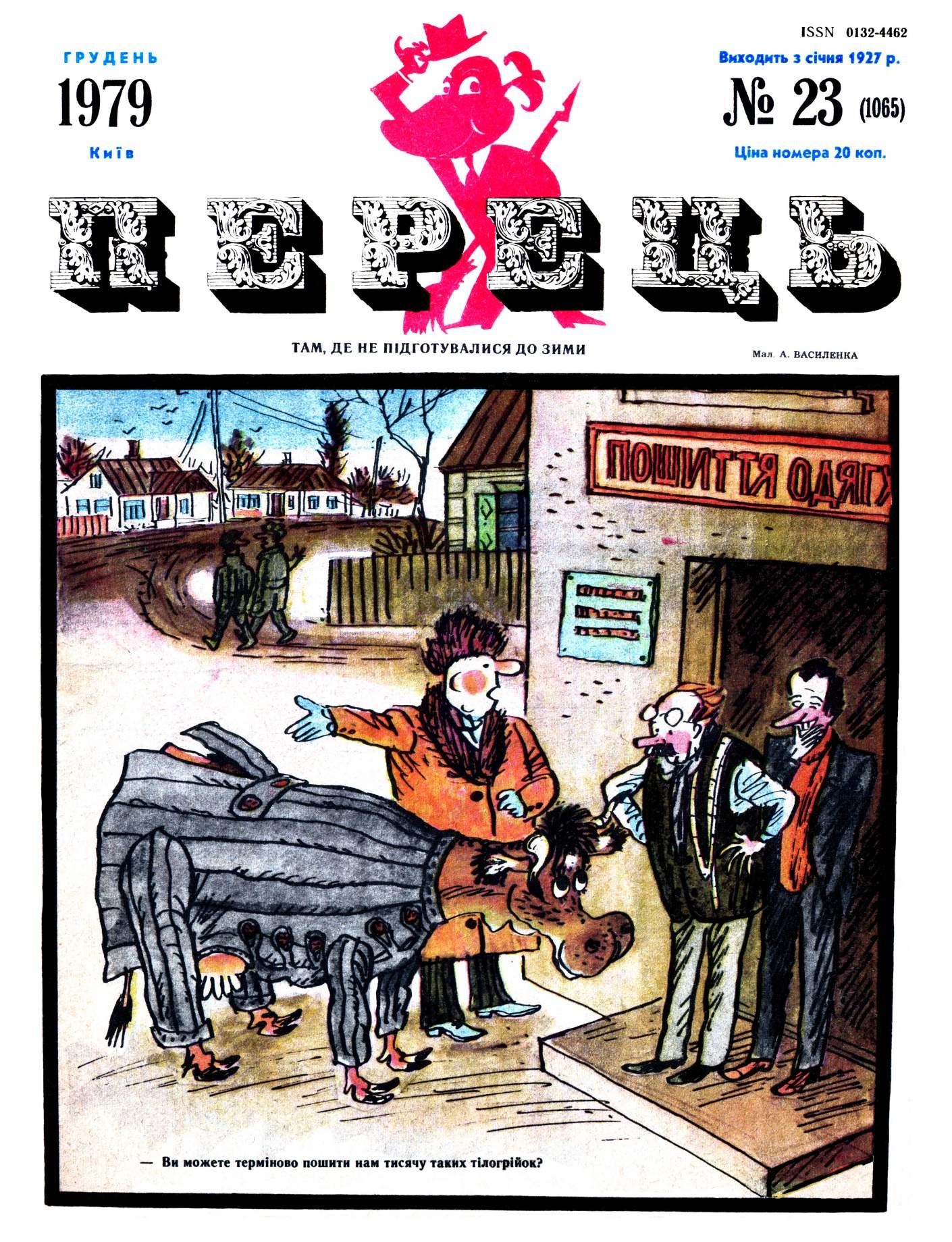 Журнал перець 1979 №23
