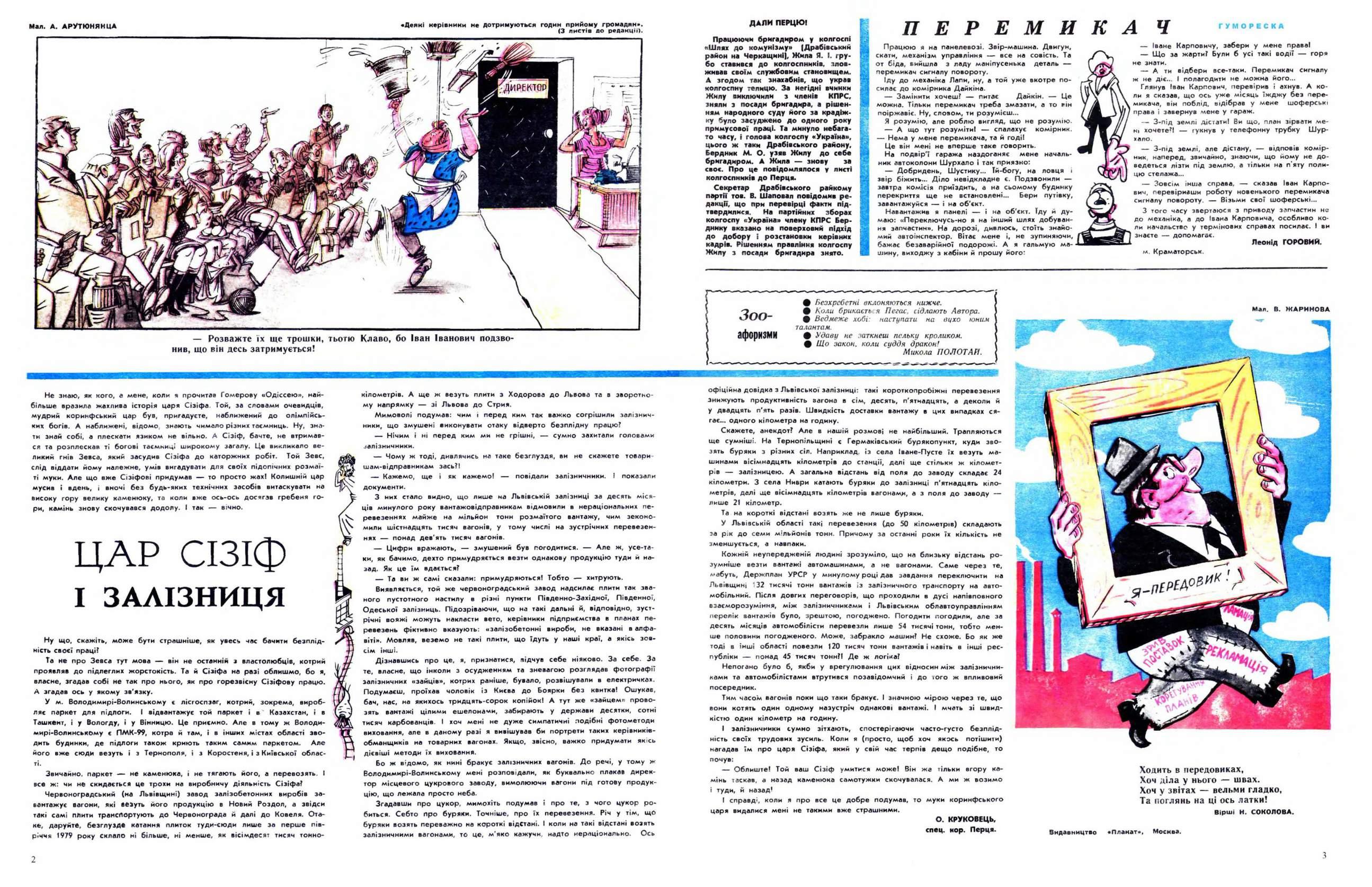 Журнал перець 1980 №02