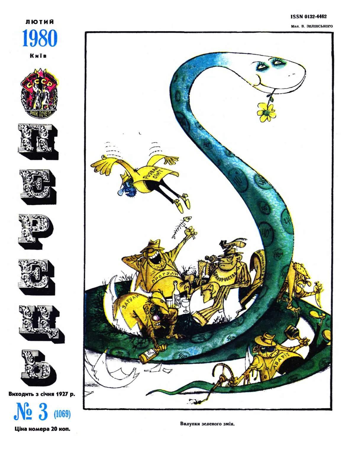 Журнал перець 1980 №03