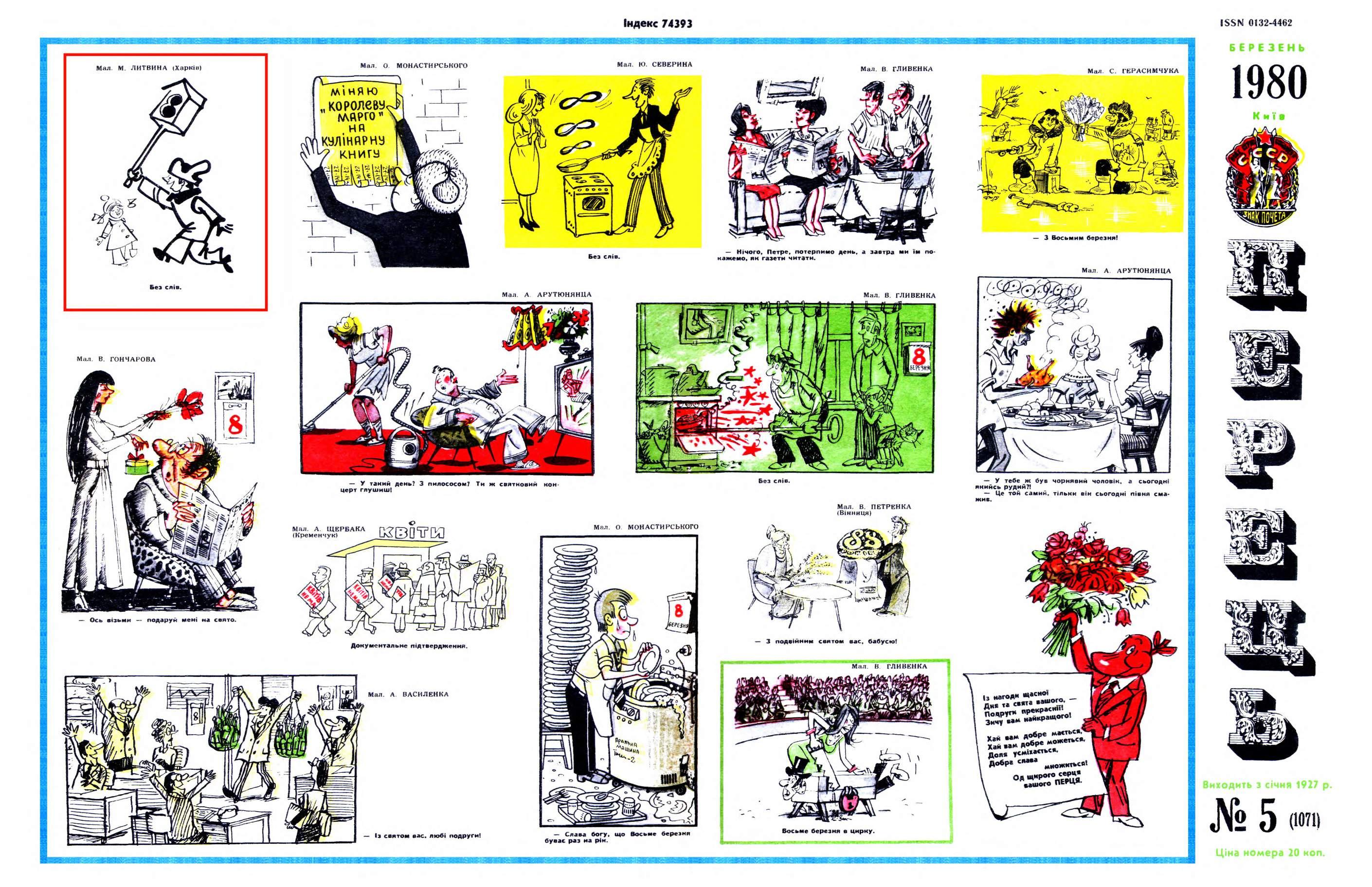 Журнал перець 1980 №05