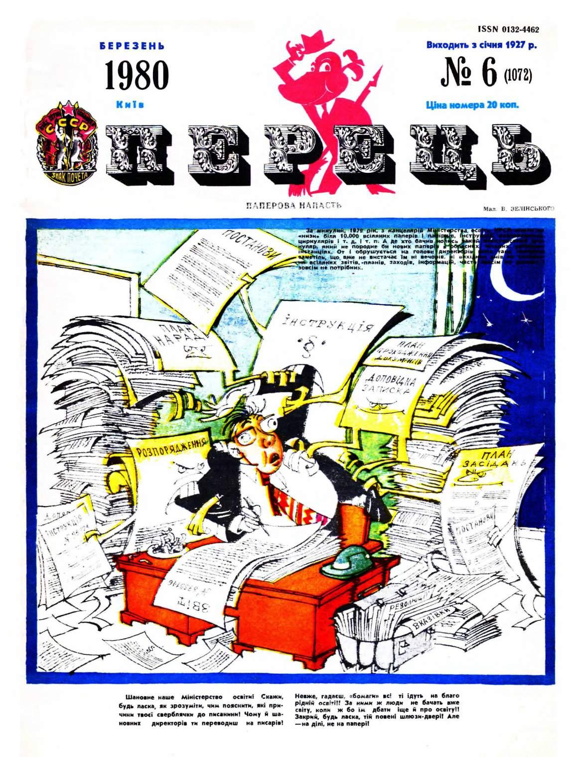 Журнал перець 1980 №06