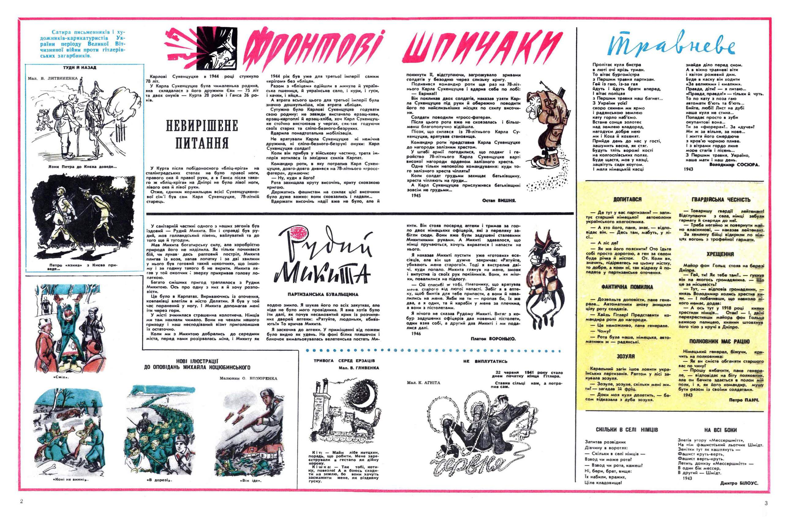 Журнал перець 1980 №08