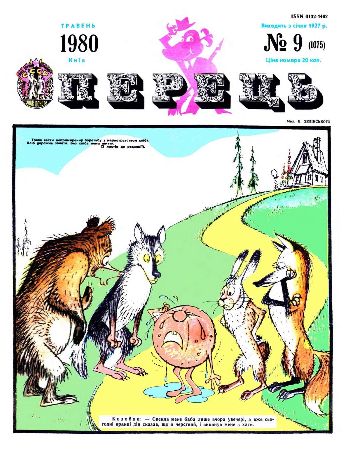 Журнал перець 1980 №09