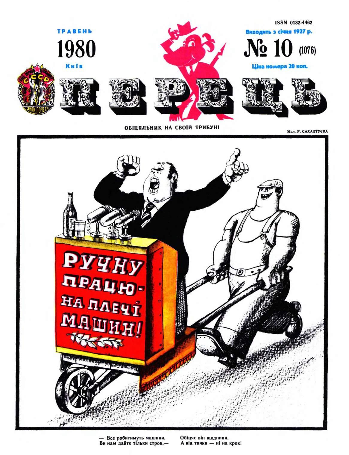 Журнал перець 1980 №10
