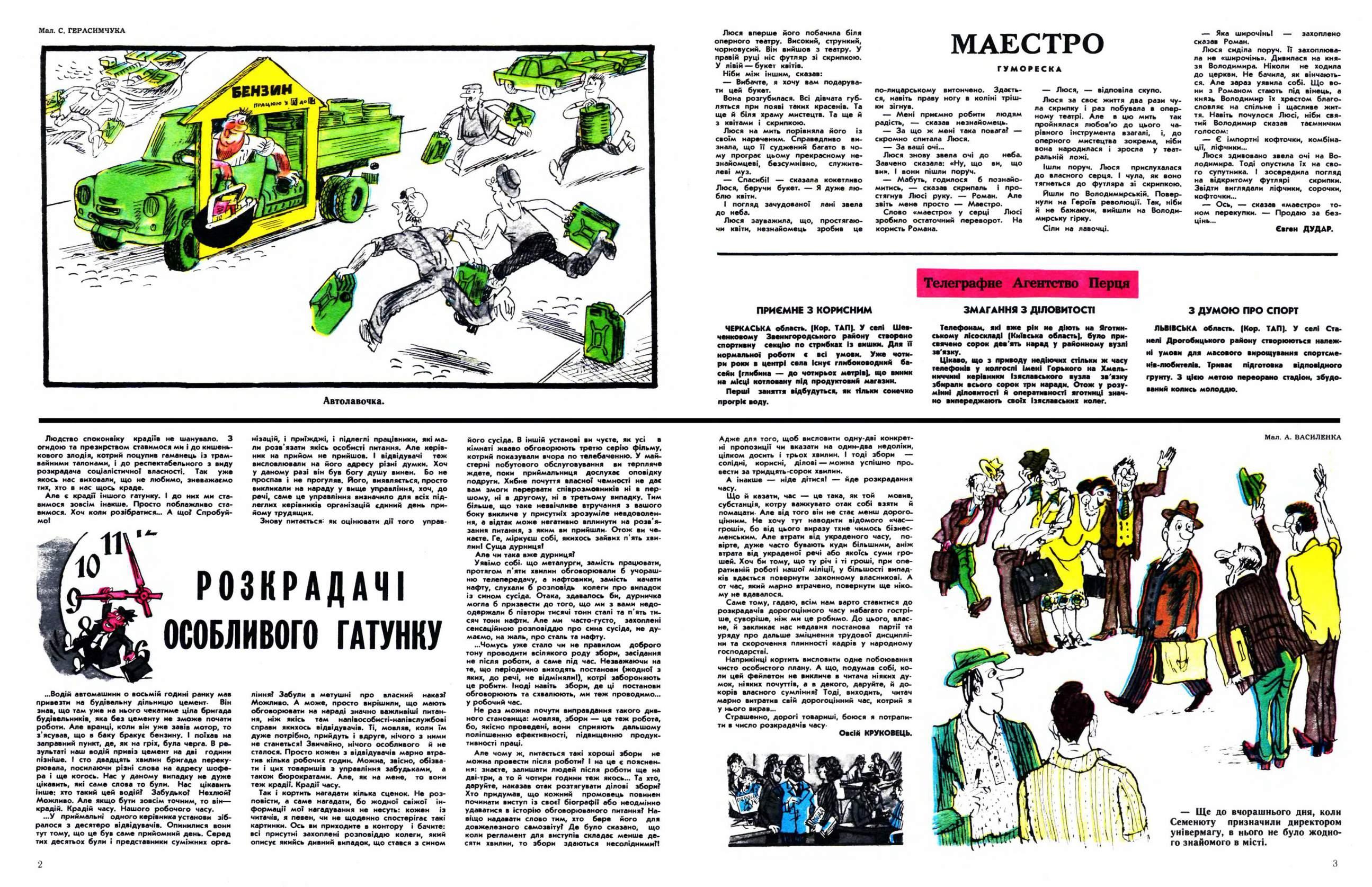 Журнал перець 1980 №11