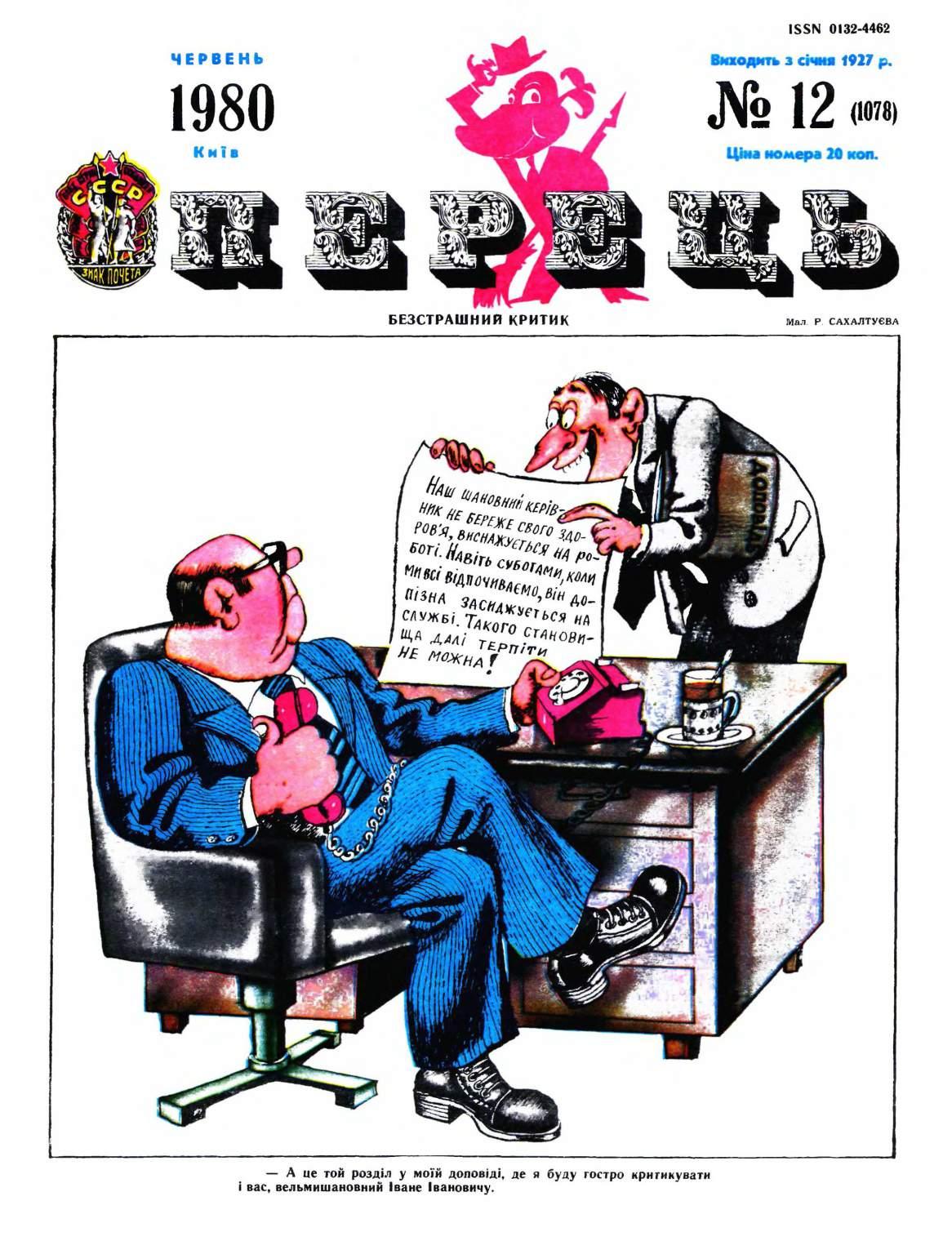 Журнал перець 1980 №12