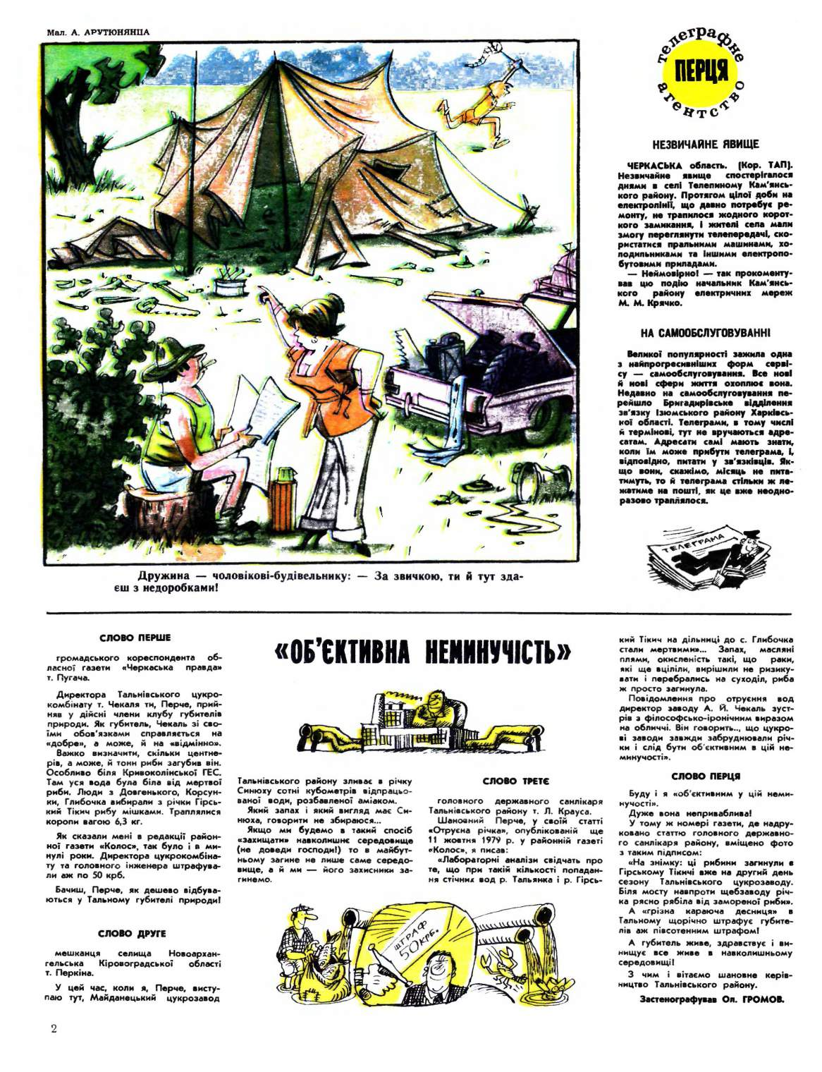 Журнал перець 1980 №13