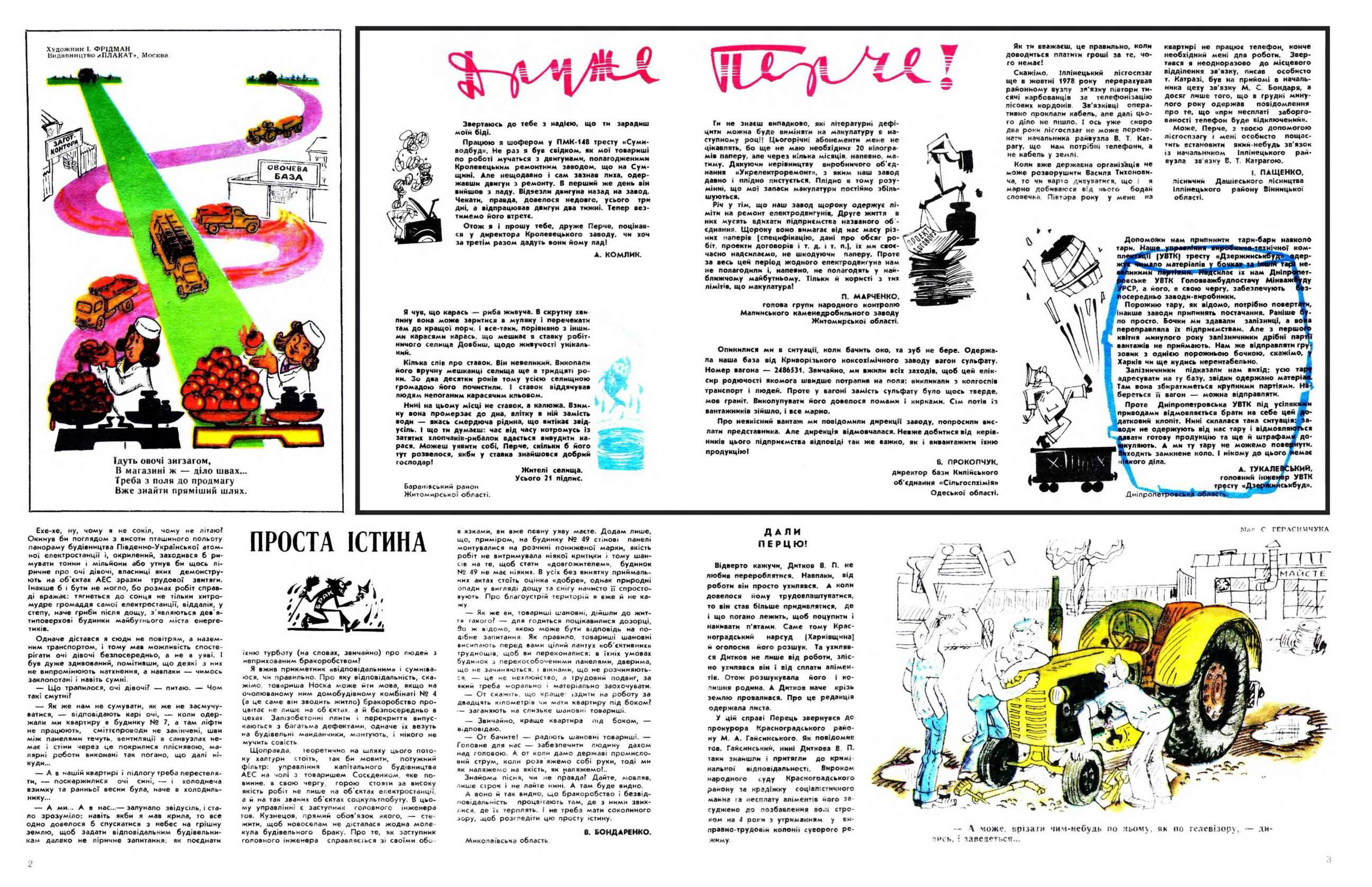 Журнал перець 1980 №14