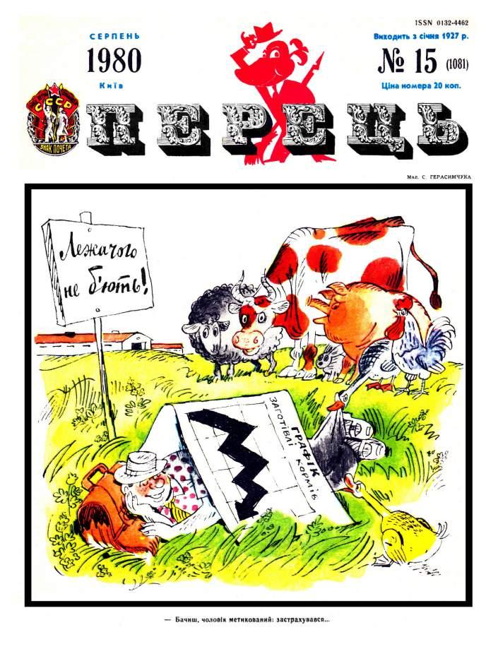 Журнал перець 1980 №15