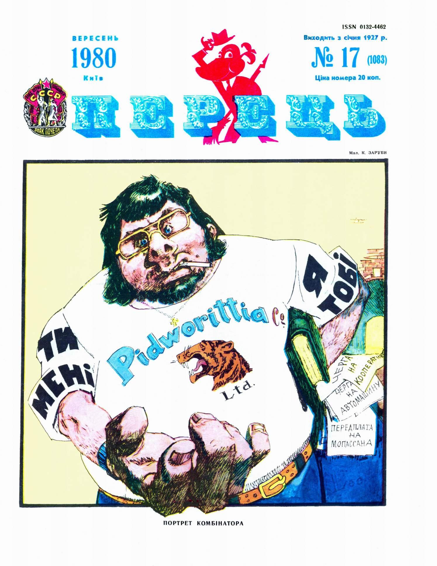 Журнал перець 1980 №17