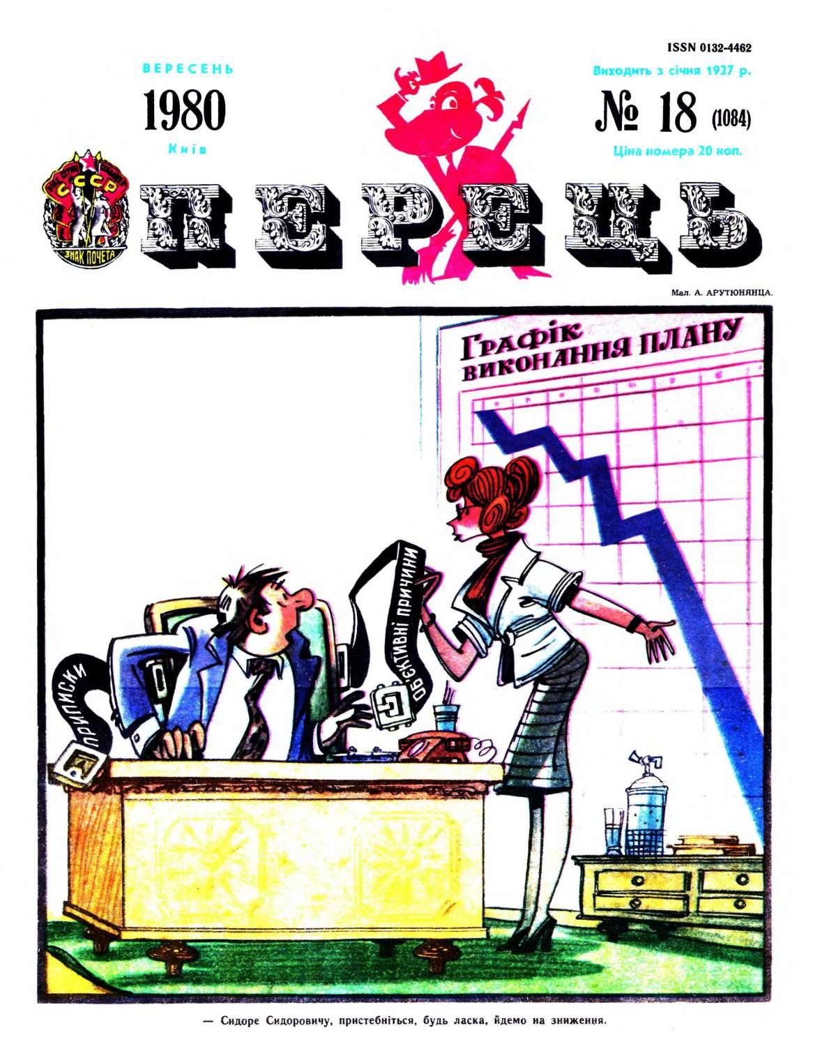 Журнал перець 1980 №18