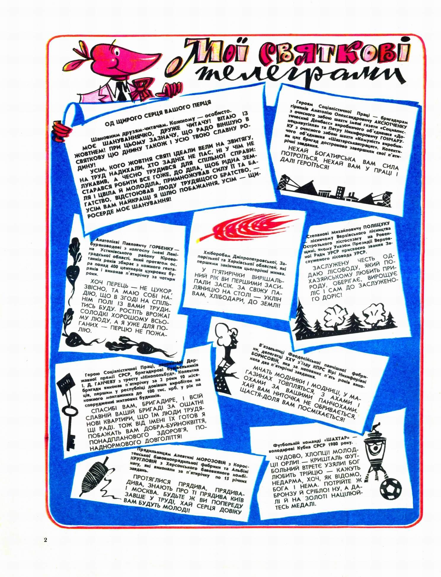 Журнал перець 1980 №20
