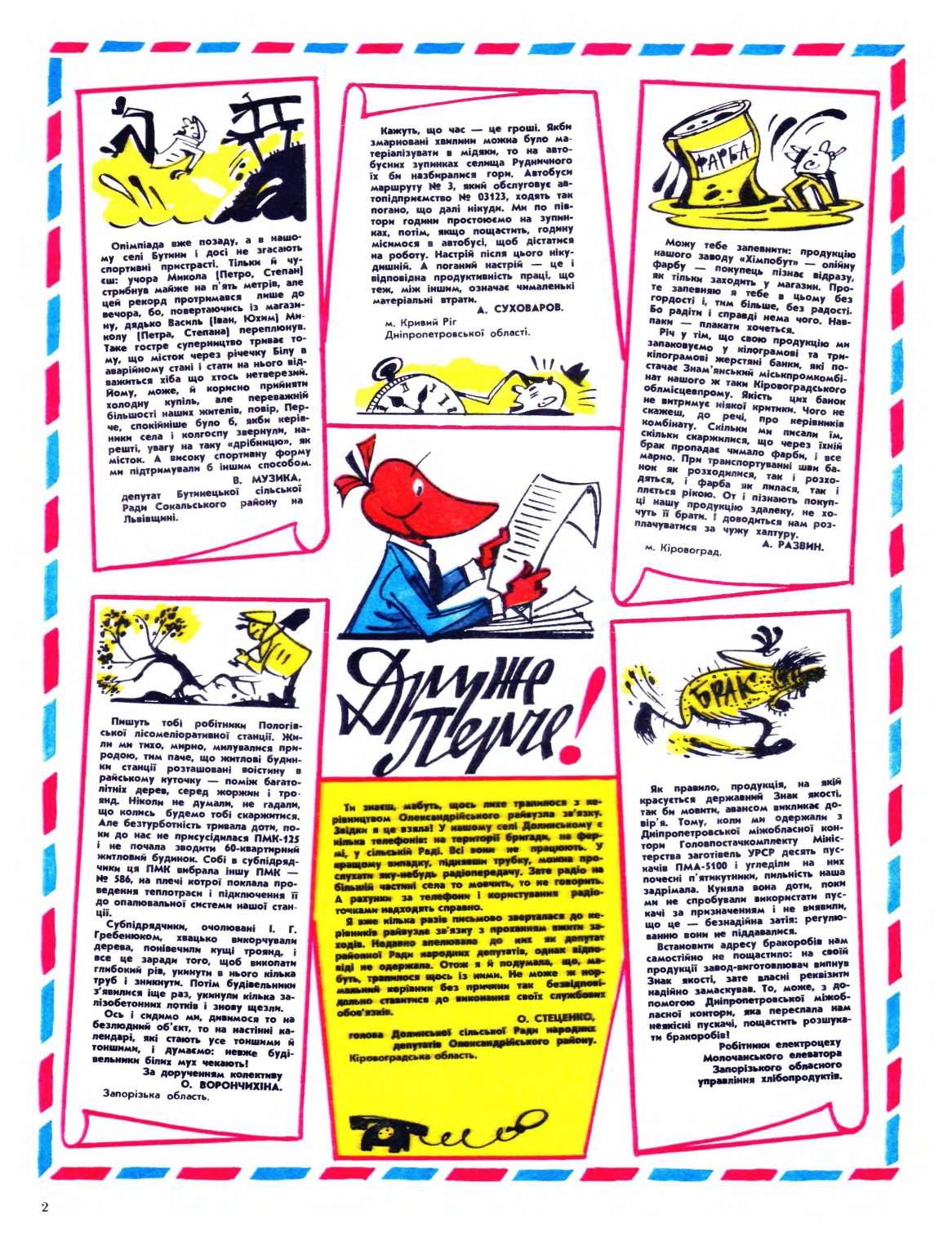 Журнал перець 1980 №21