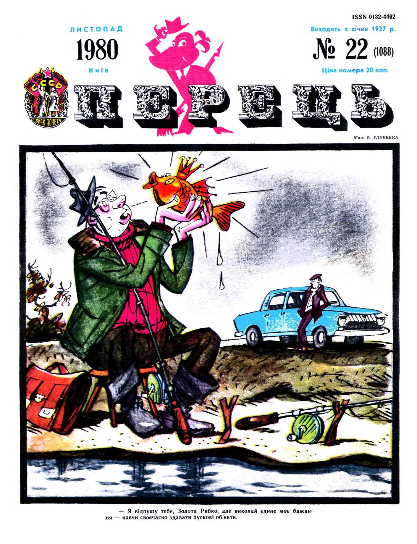 Журнал перець 1980 №22