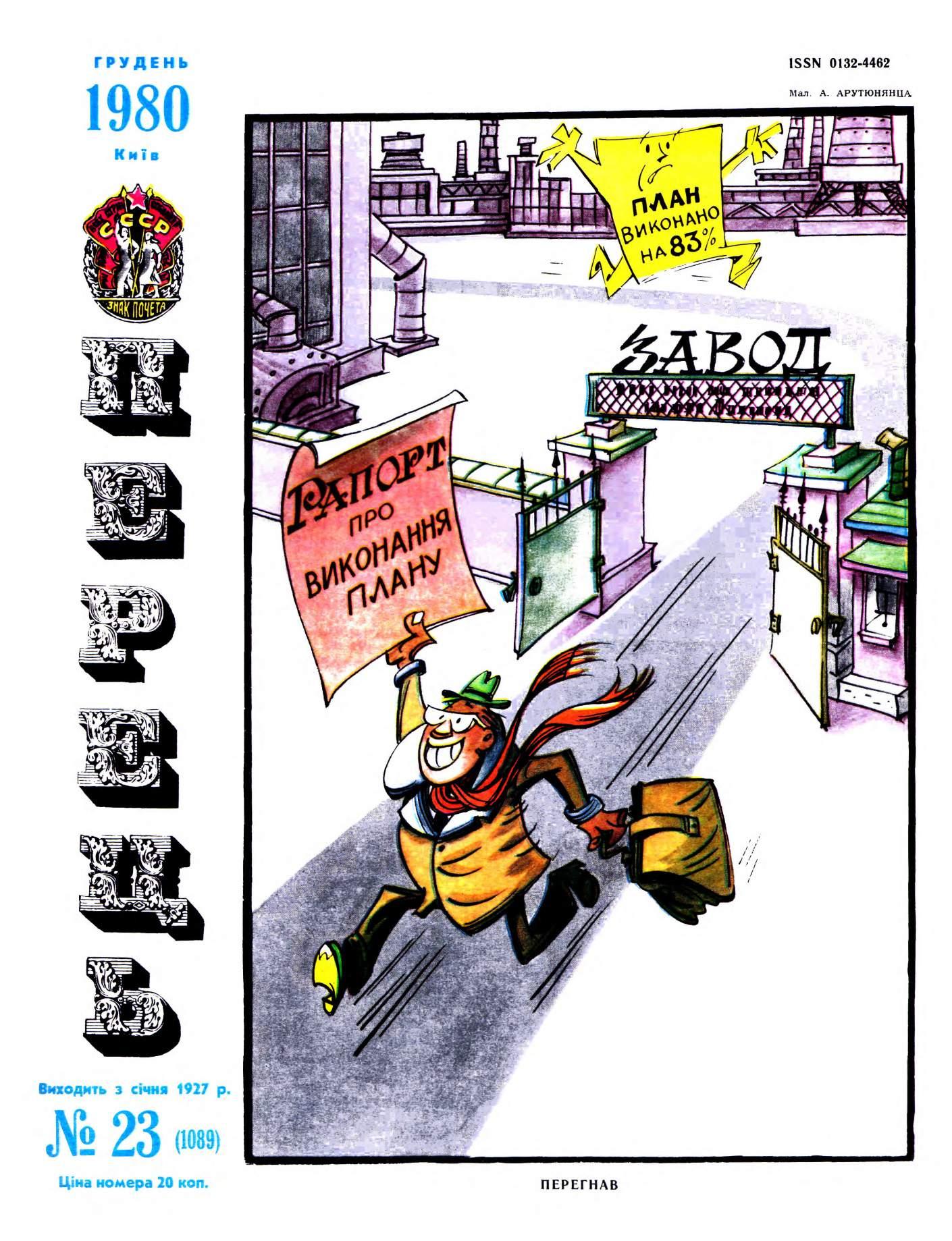 Журнал перець 1980 №23