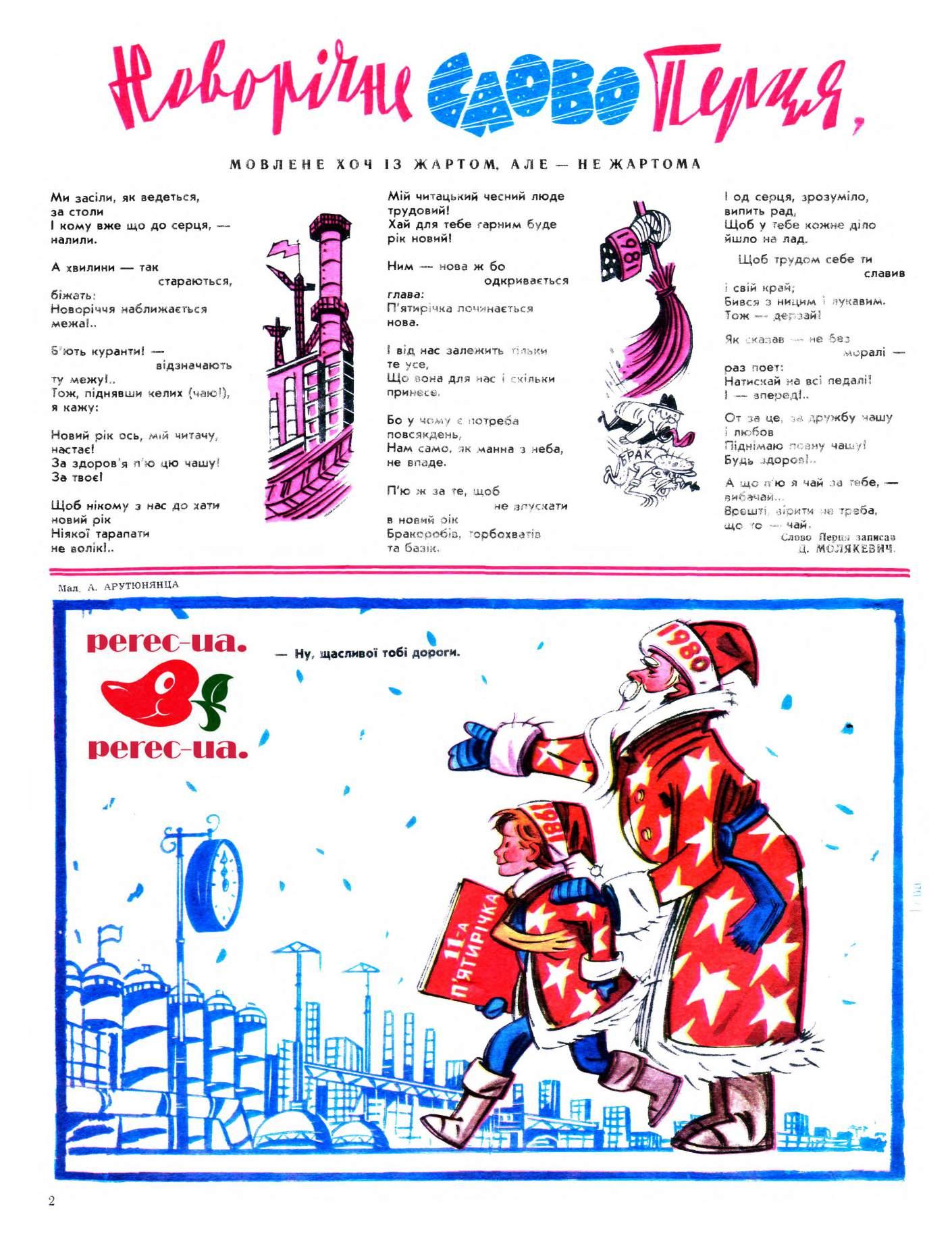 Журнал перець 1980 №24