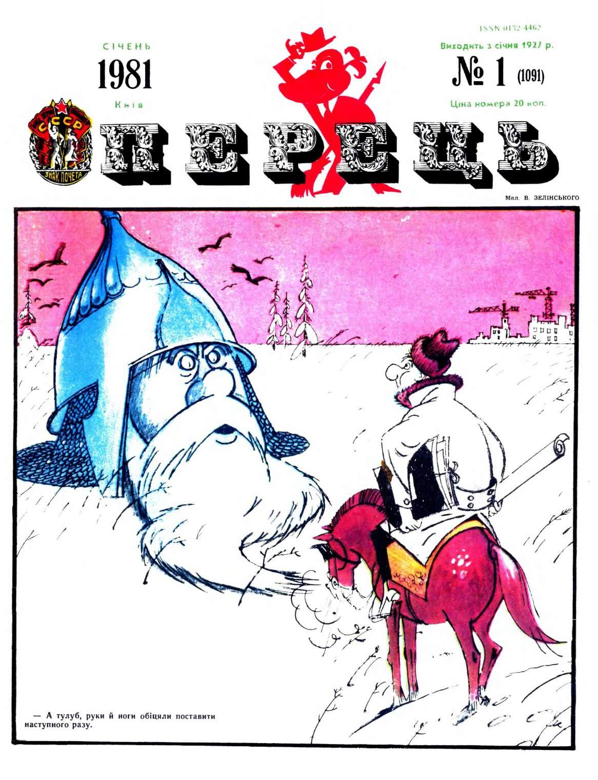 Журнал перець 1981 №01