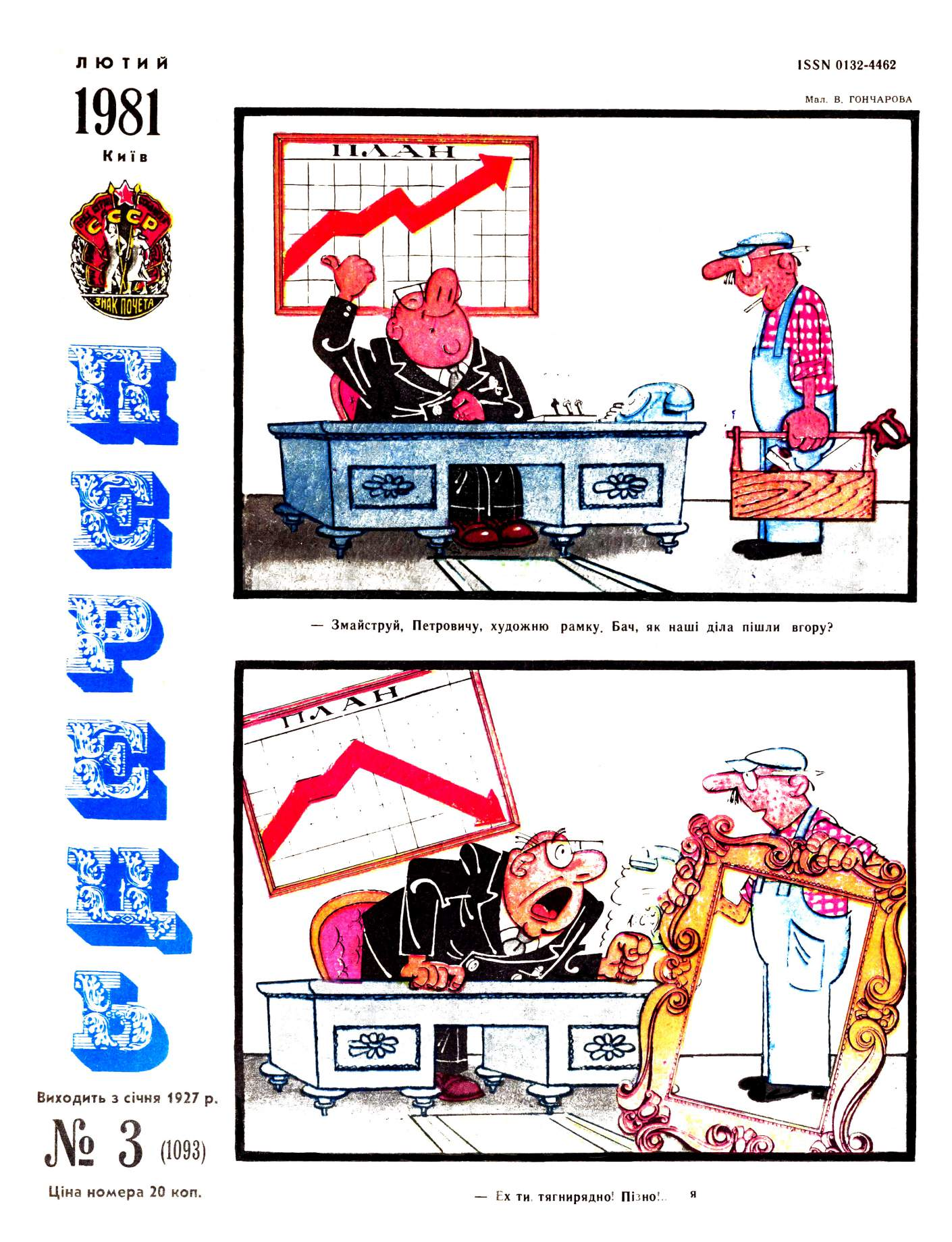 Журнал перець 1981 №03