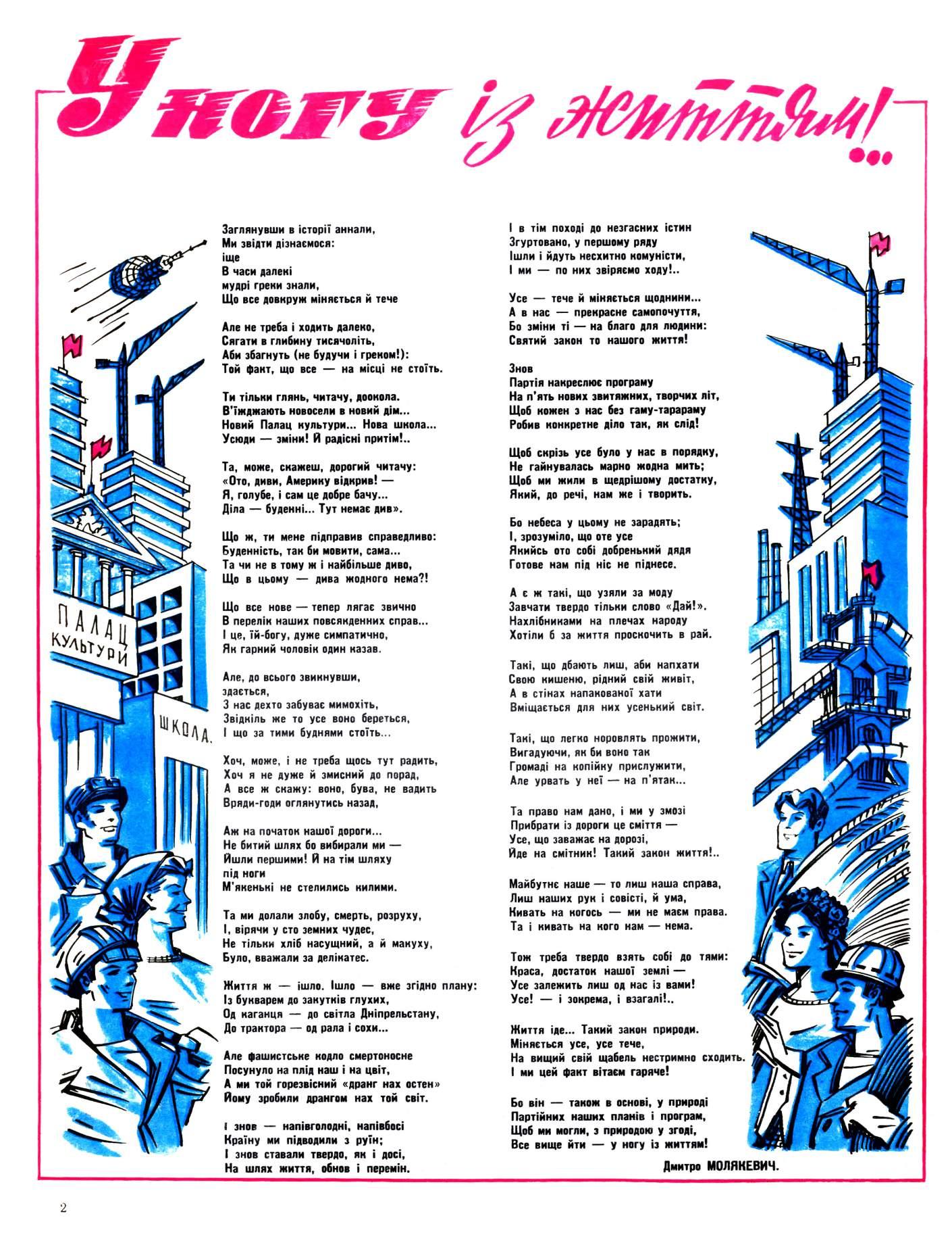 Журнал перець 1981 №04