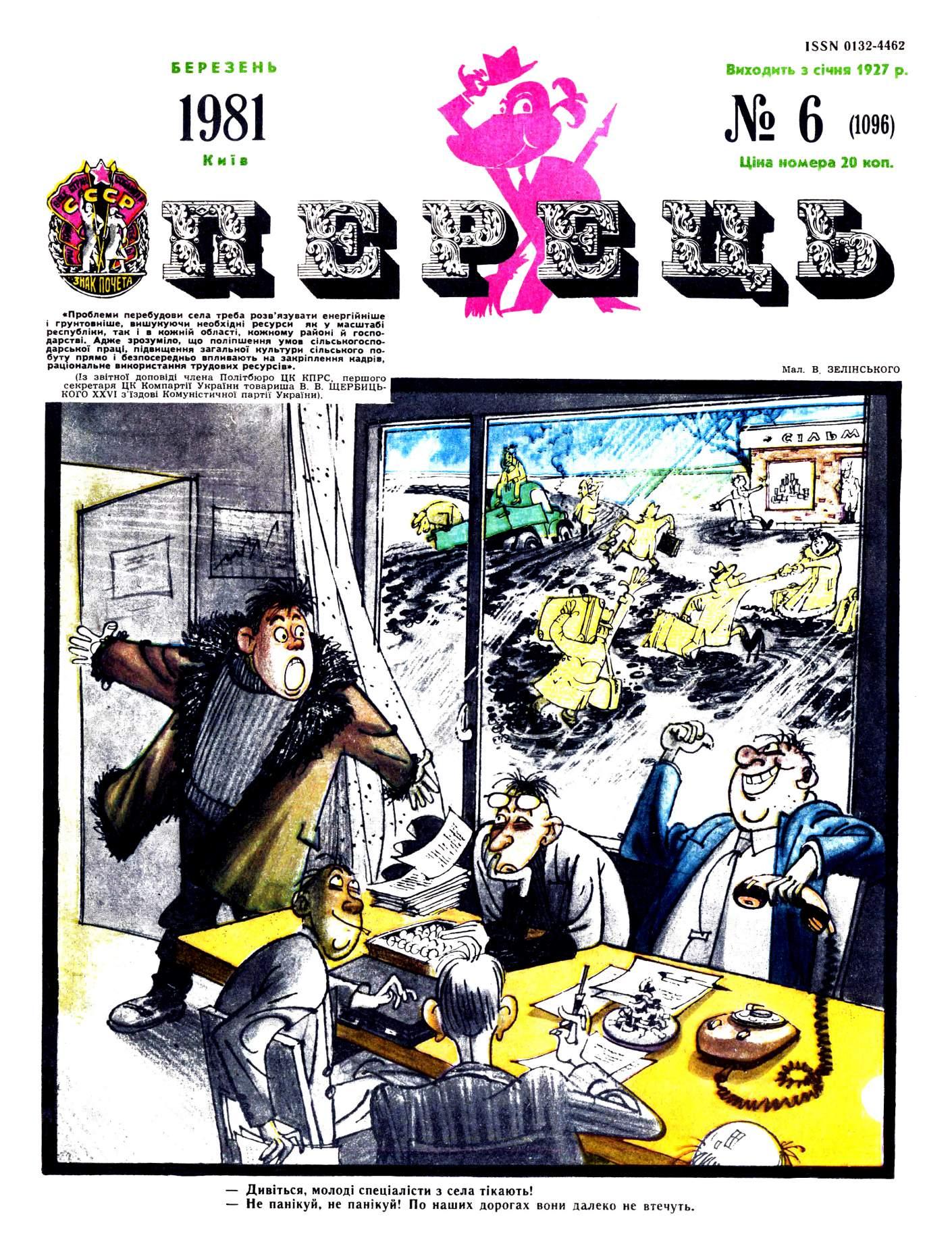 Журнал перець 1981 №06