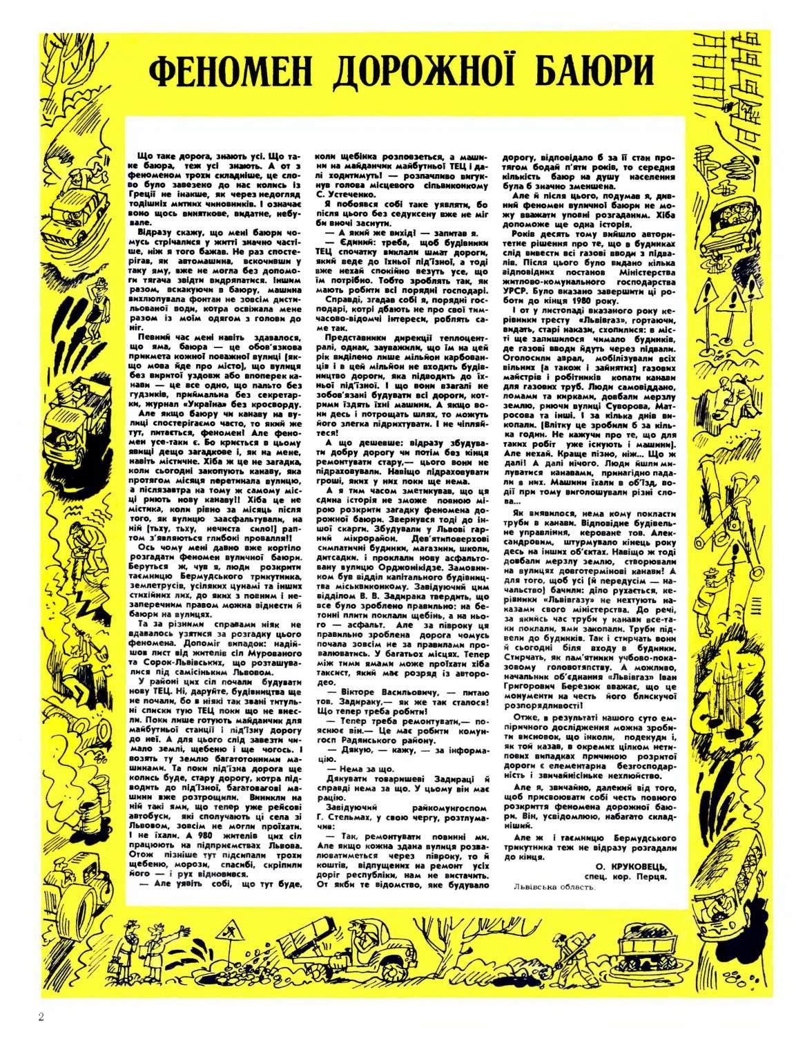 Журнал перець 1981 №07