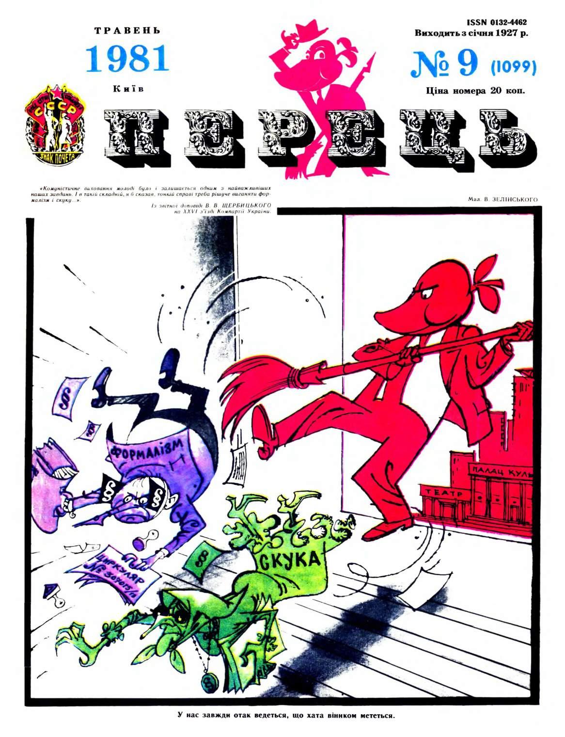 Журнал перець 1981 №09