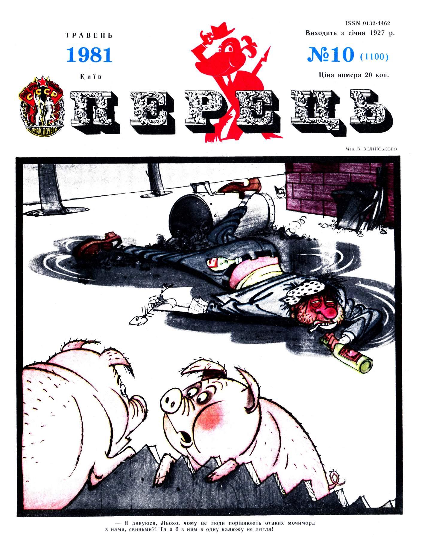 Журнал перець 1981 №10