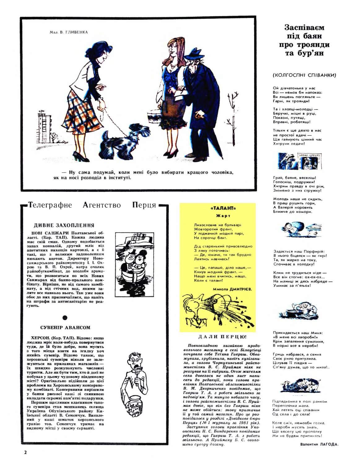 Журнал перець 1981 №11