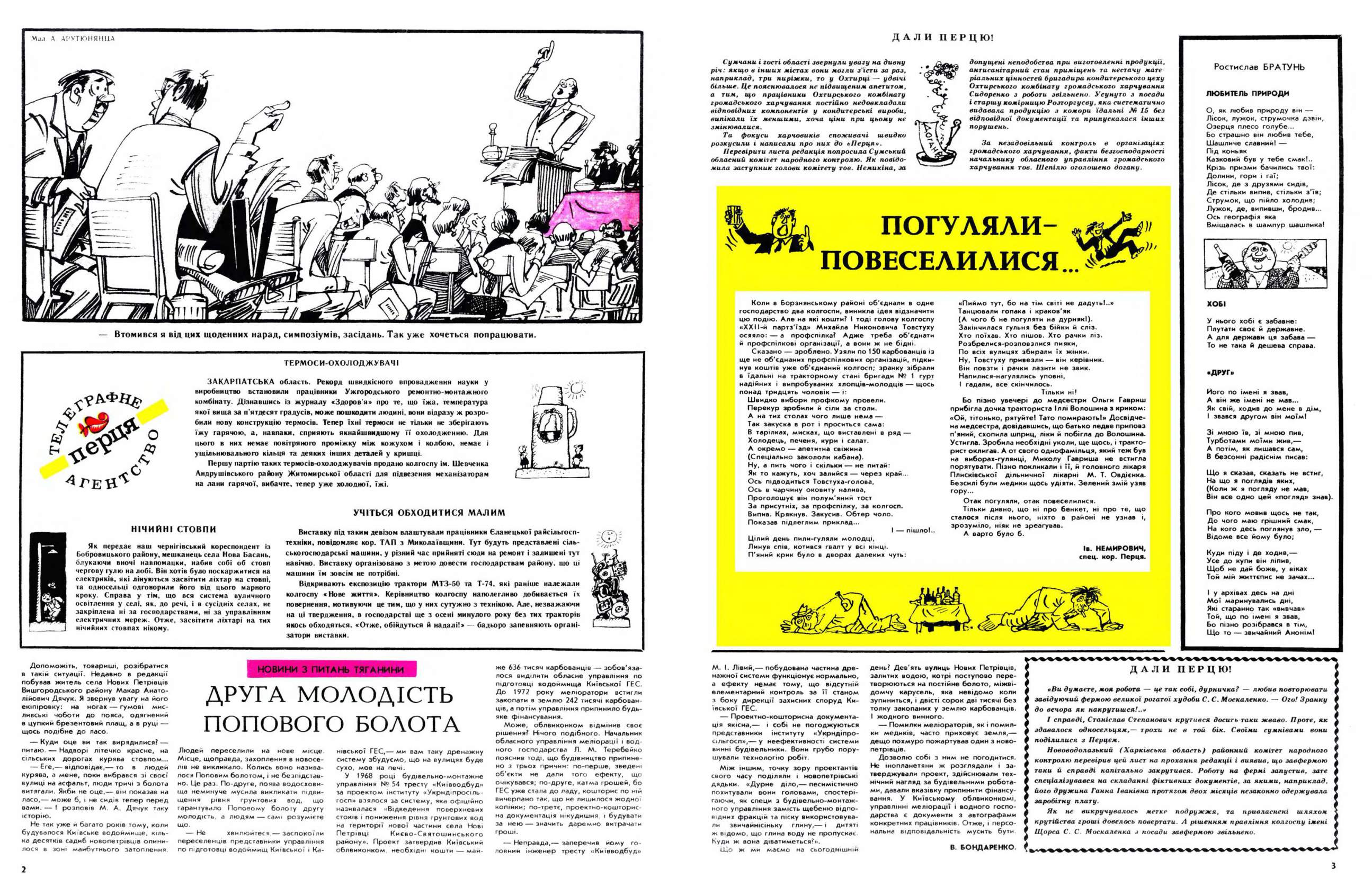 Журнал перець 1981 №13
