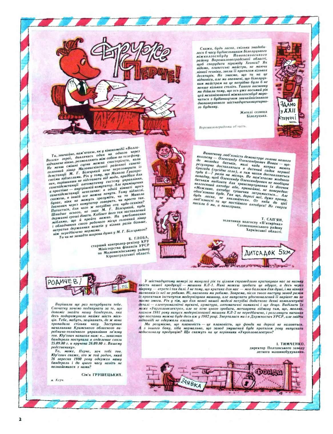 Журнал перець 1981 №16