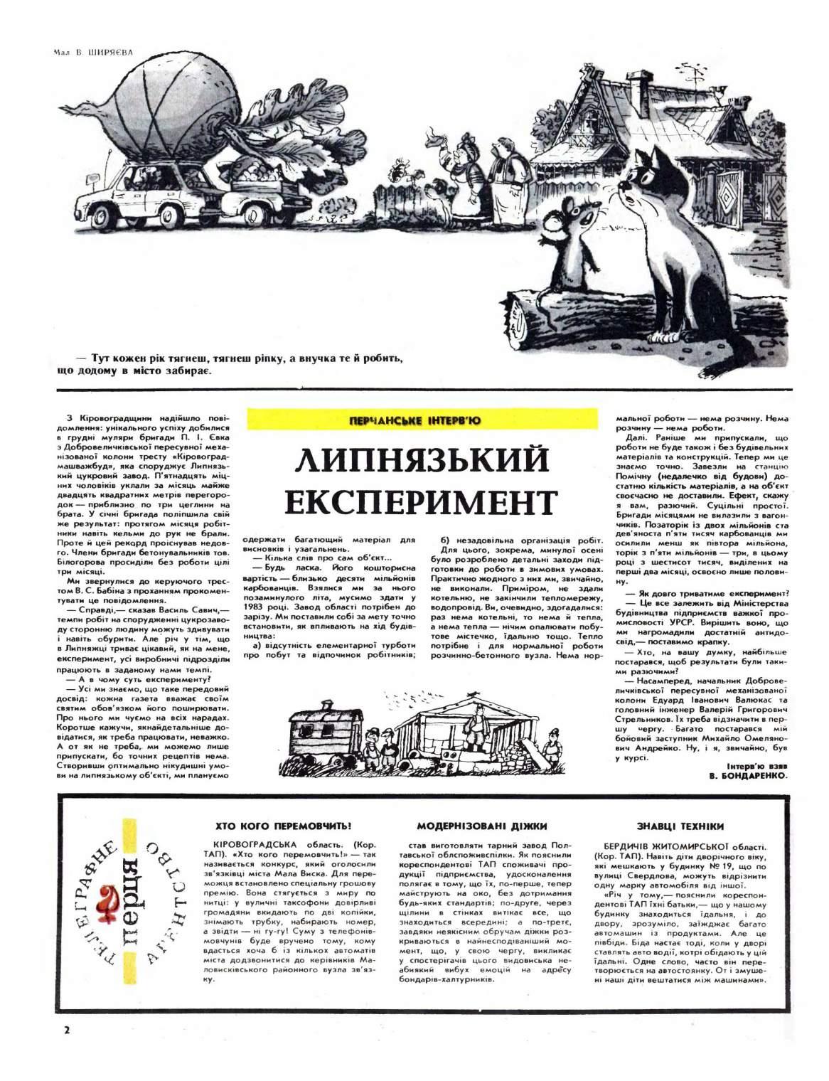 Журнал перець 1981 №17