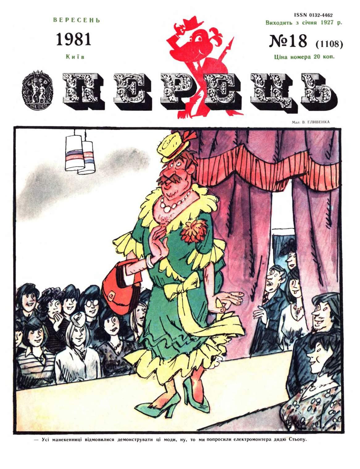 Журнал перець 1981 №18