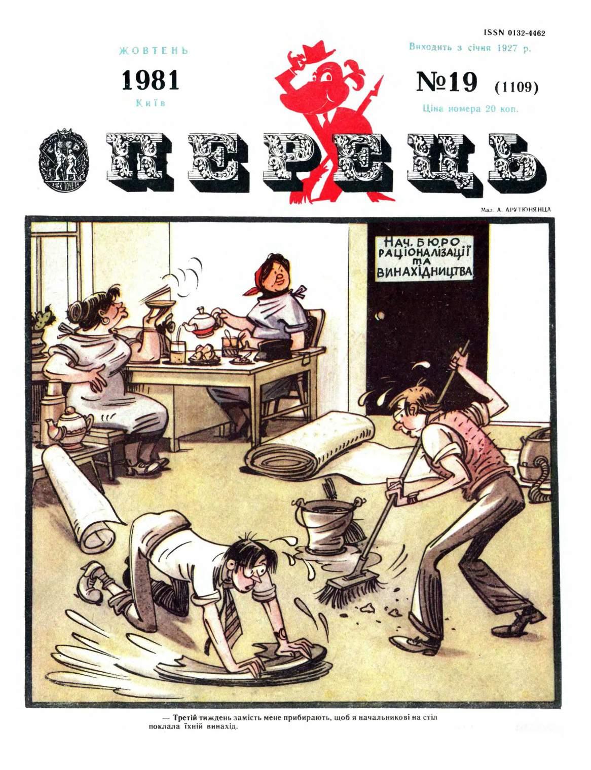 Журнал перець 1981 №19
