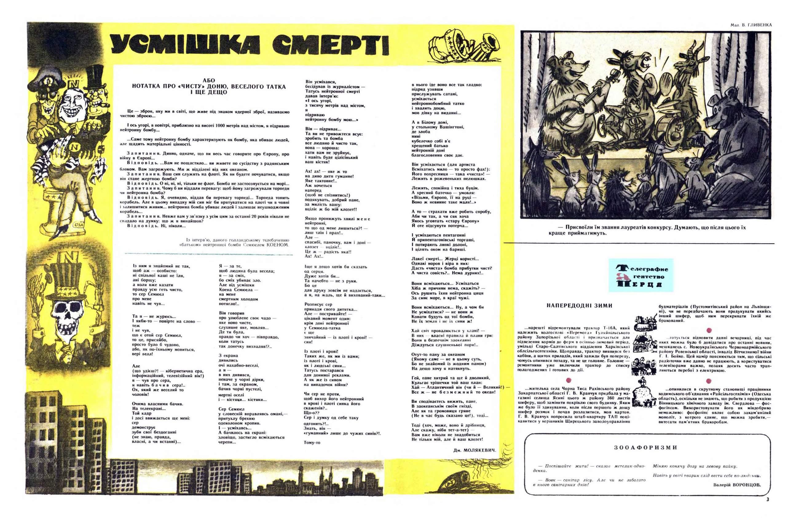 Журнал перець 1981 №22