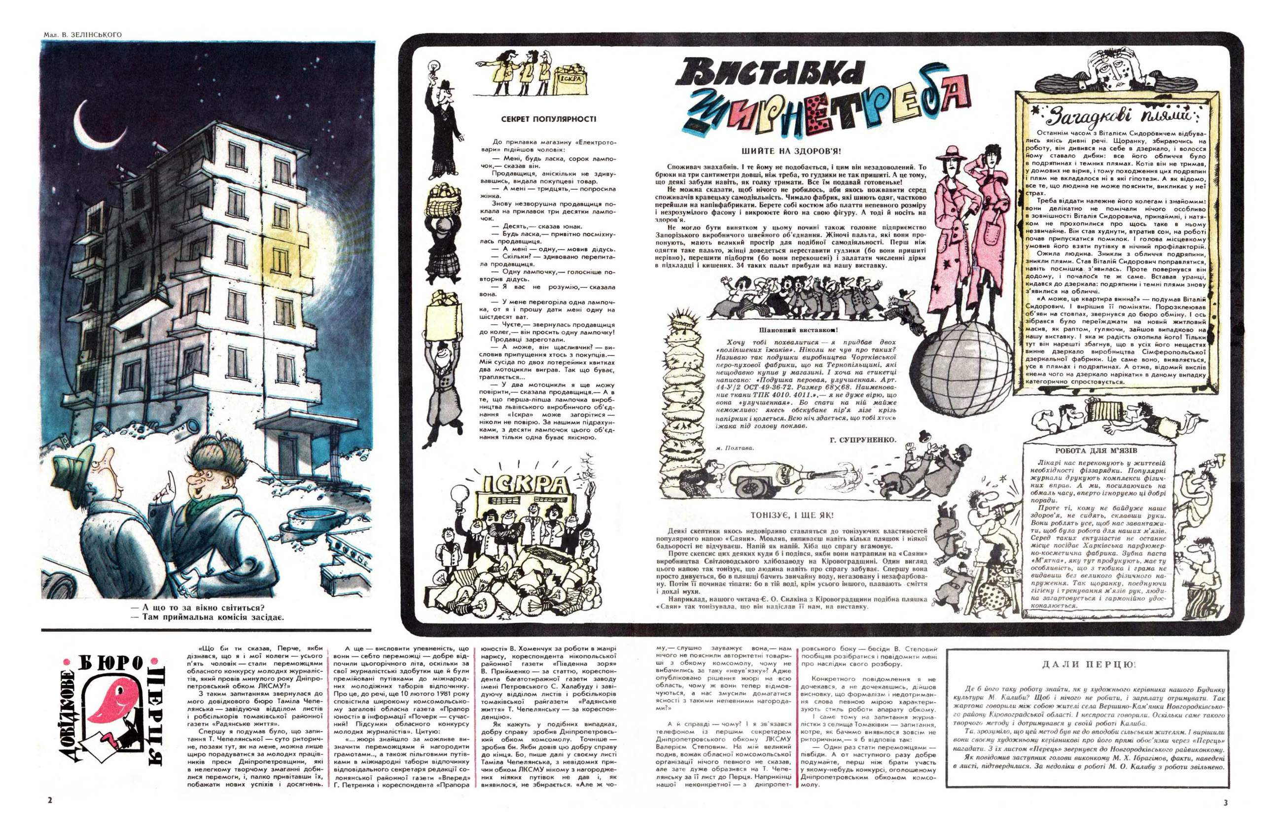 Журнал перець 1981 №23