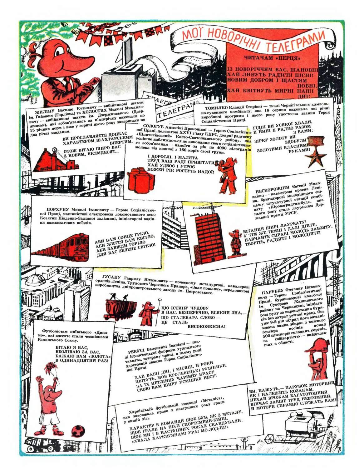 Журнал перець 1981 №24