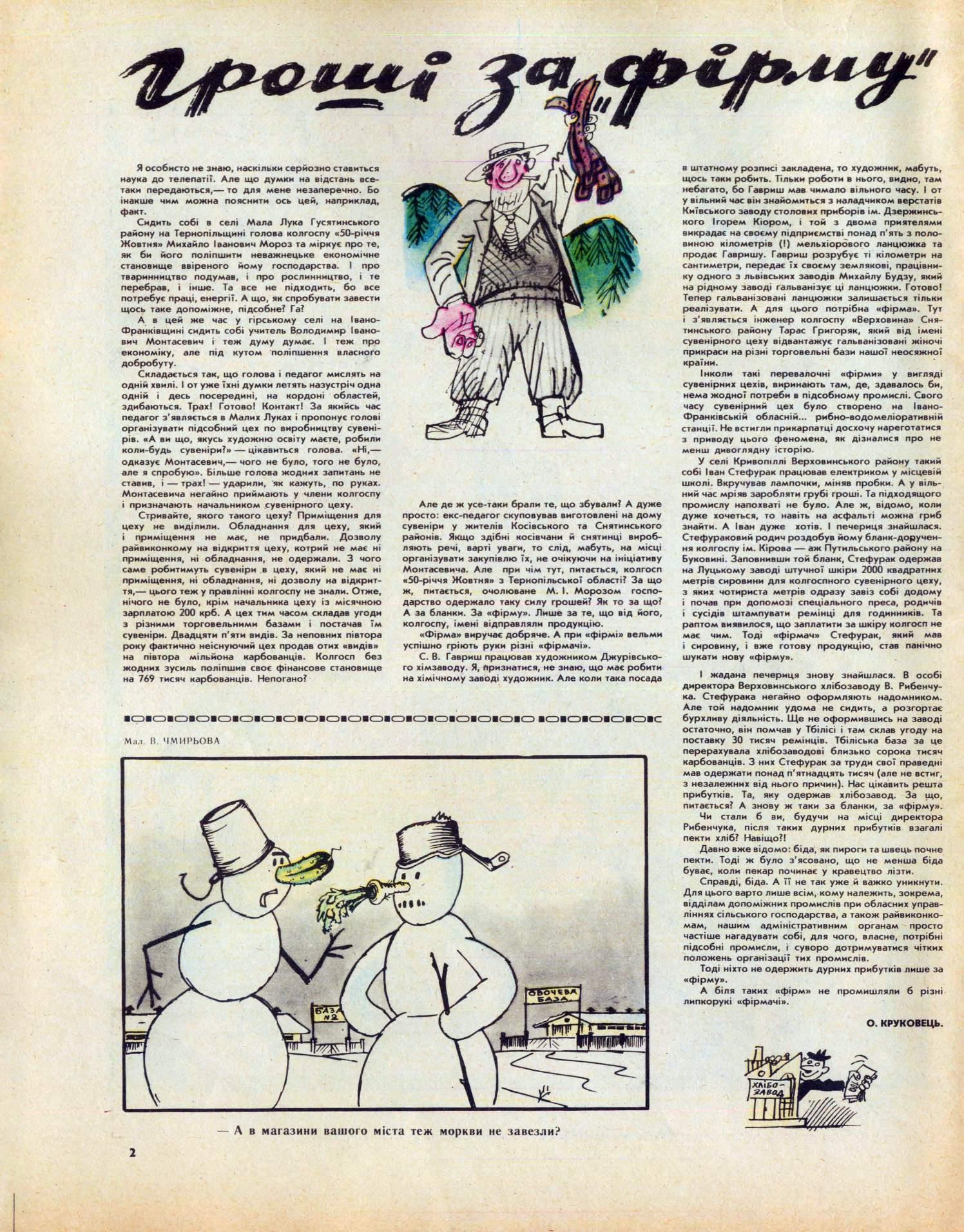 Журнал перець 1982 №01