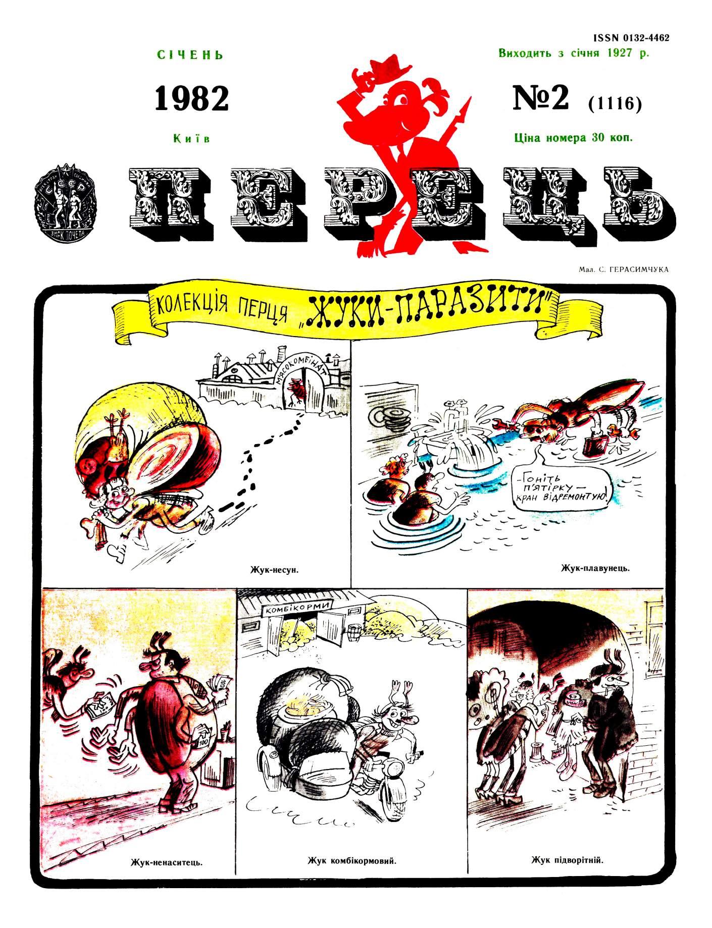 Журнал перець 1982 №02