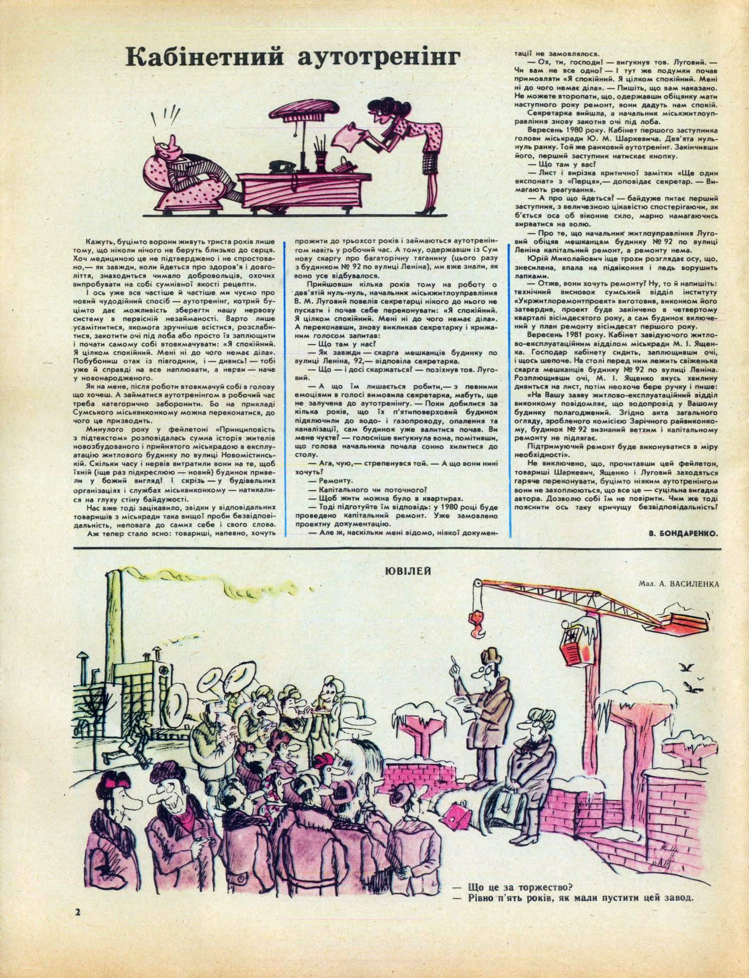 Журнал перець 1982 №03