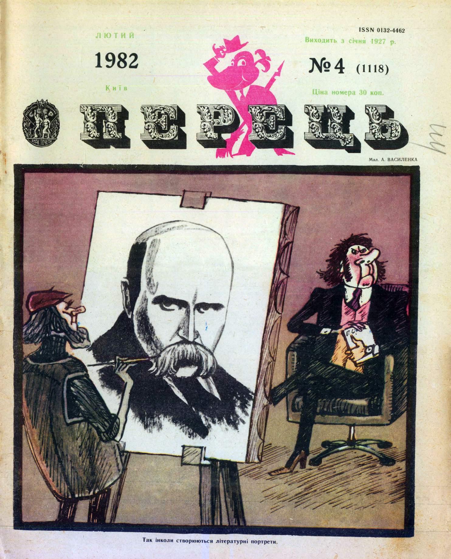 Журнал перець 1982 №04