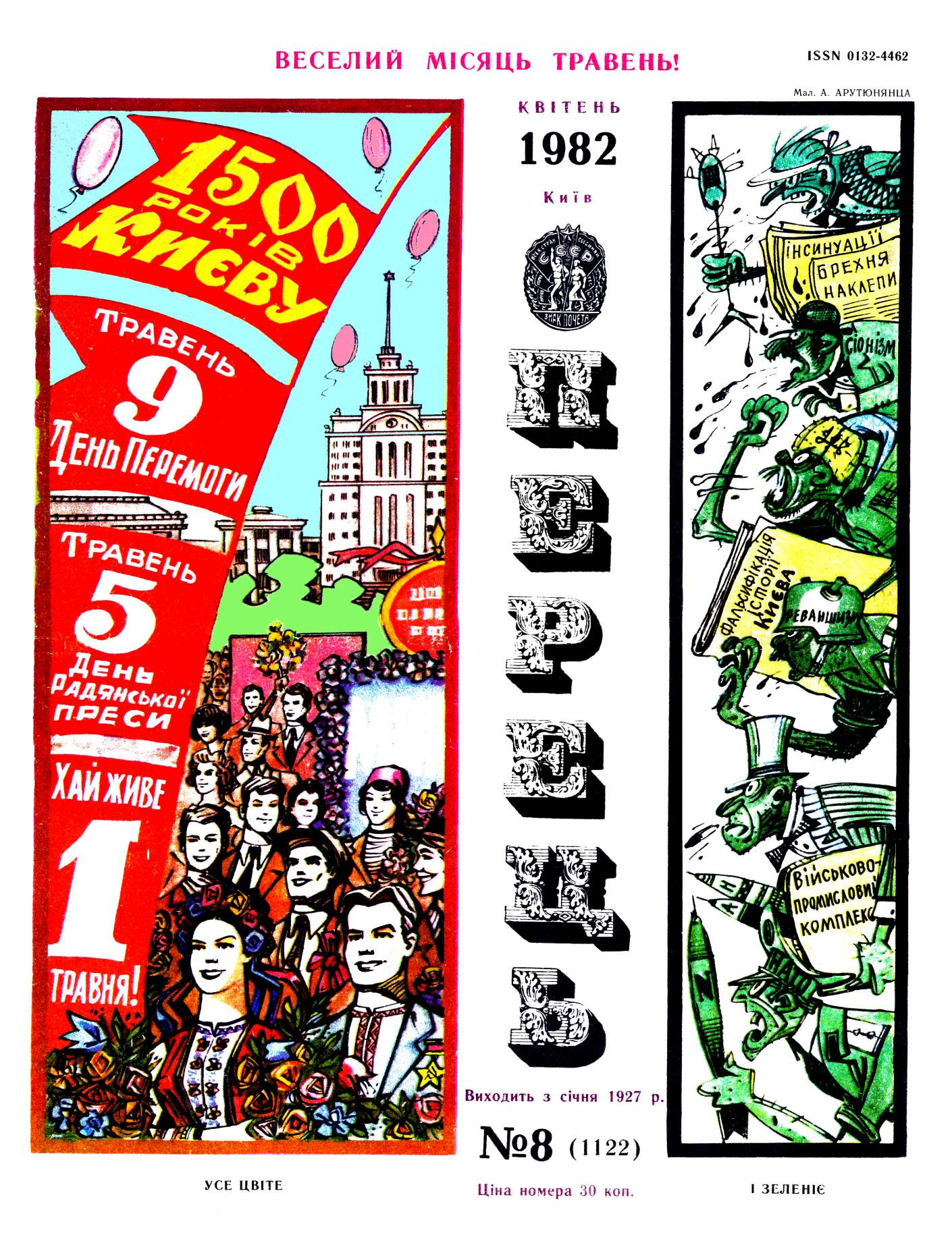 Журнал перець 1982 №08