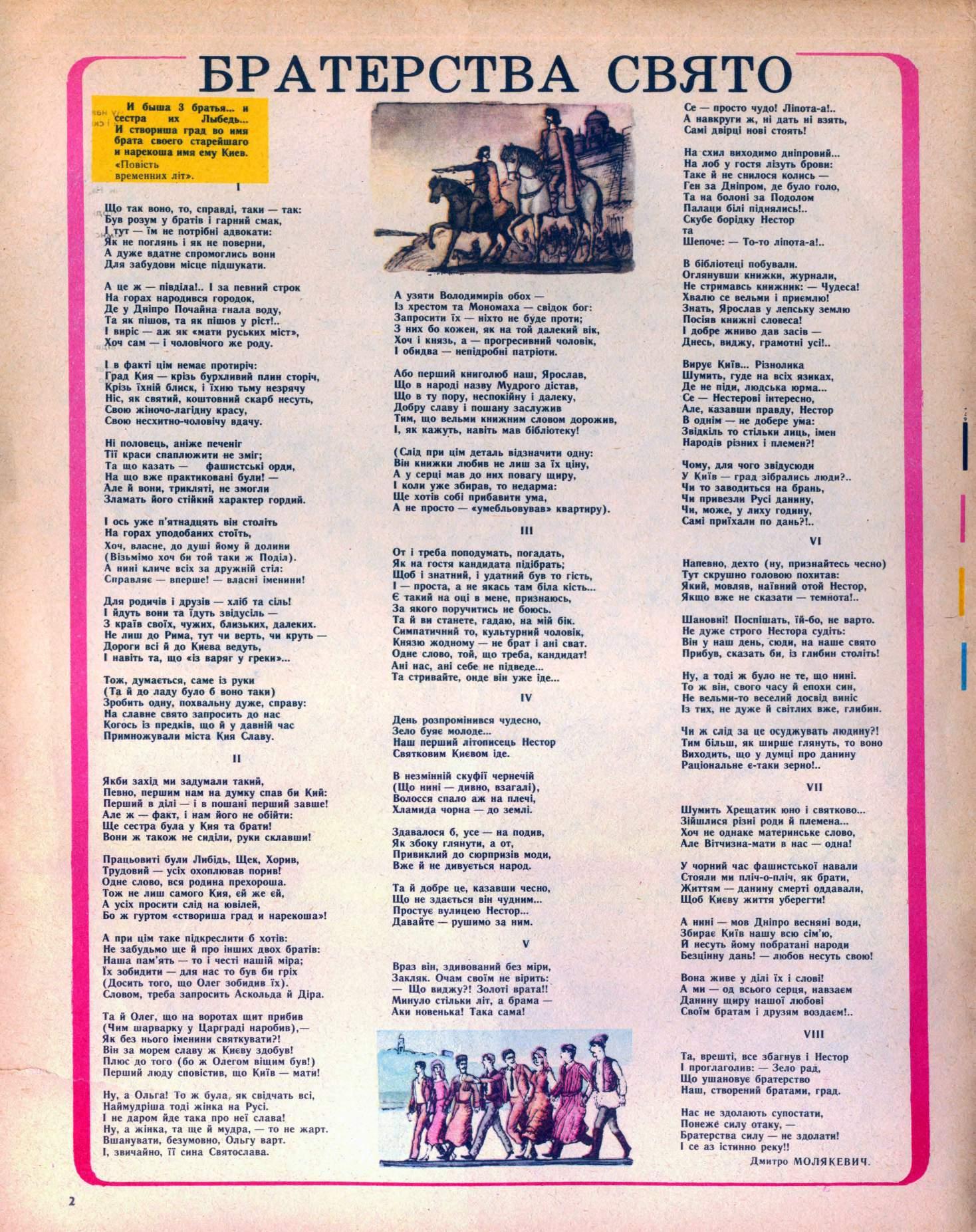 Журнал перець 1982 №10