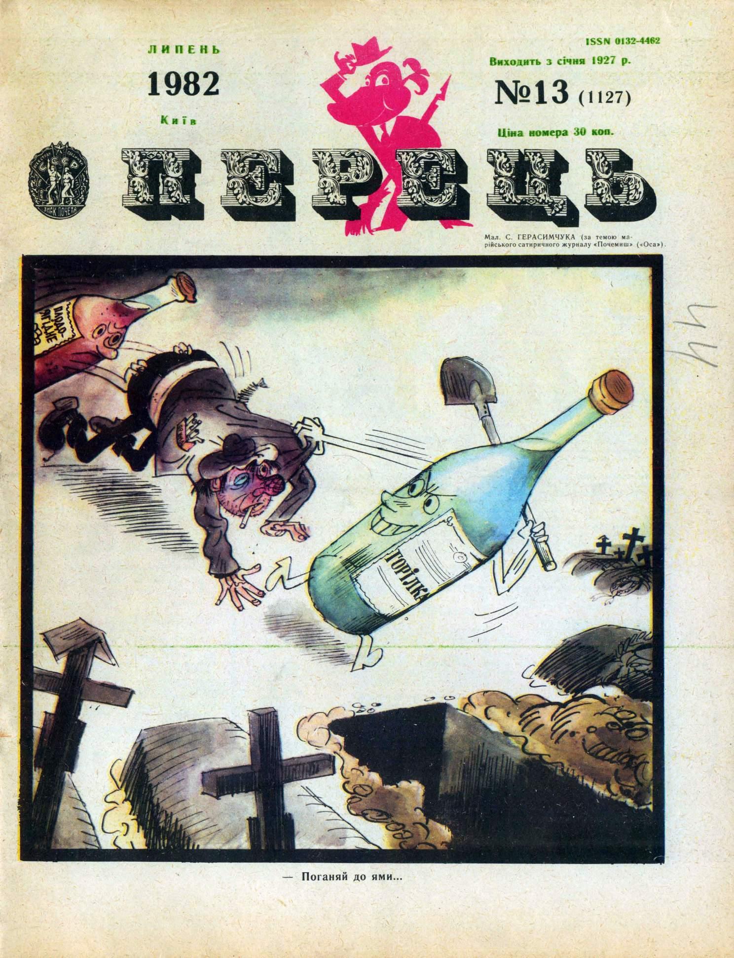 Журнал перець 1982 №13