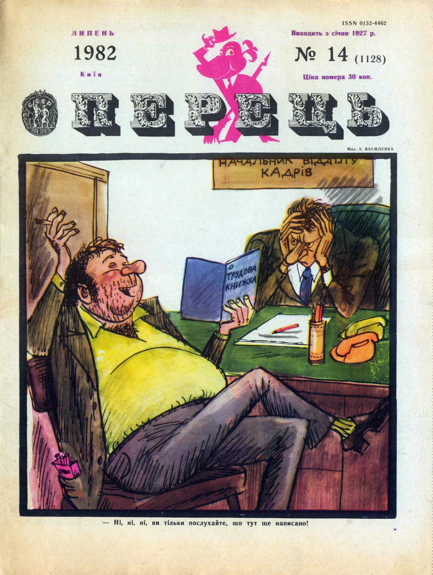 Журнал перець 1982 №14