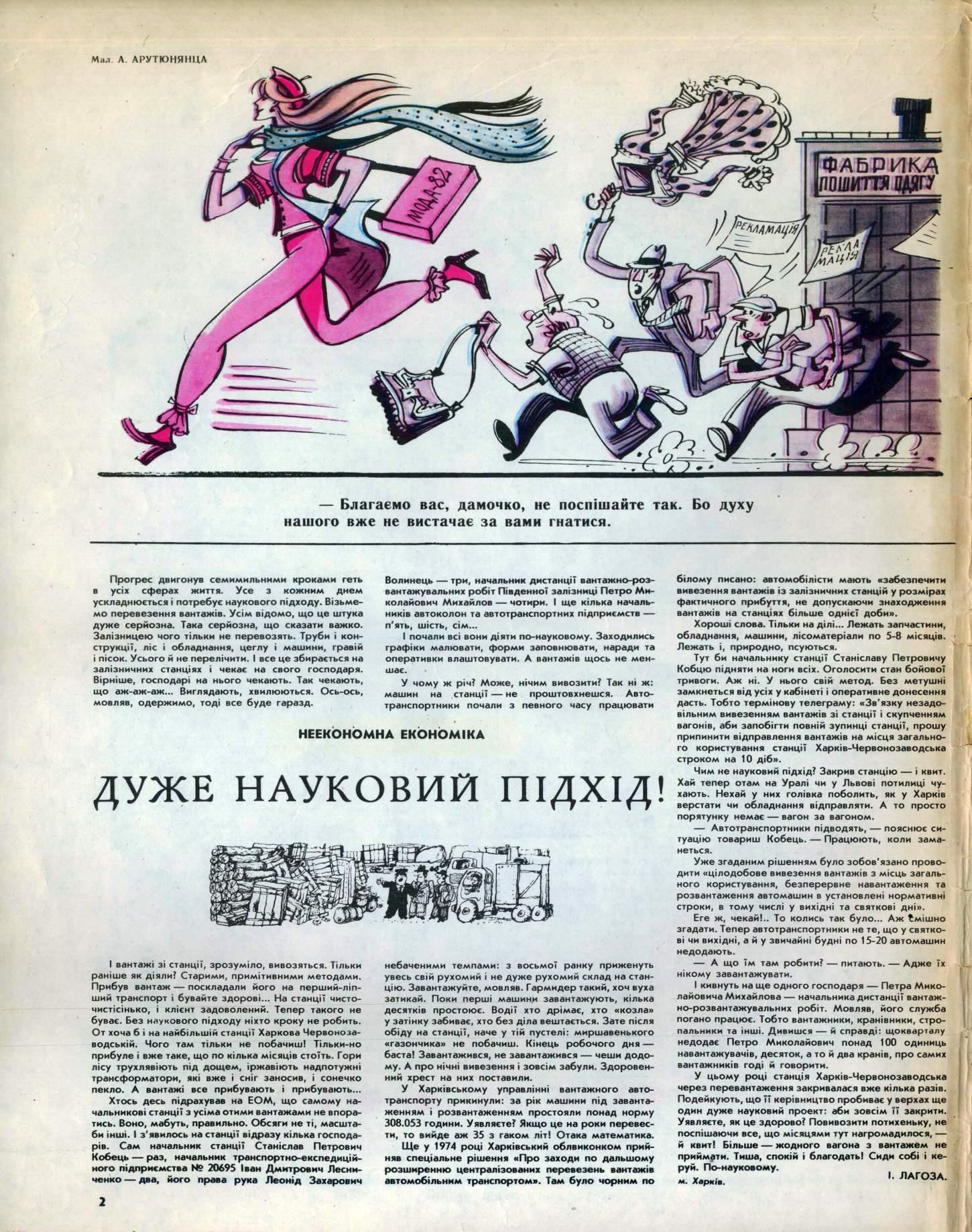 Журнал перець 1982 №15