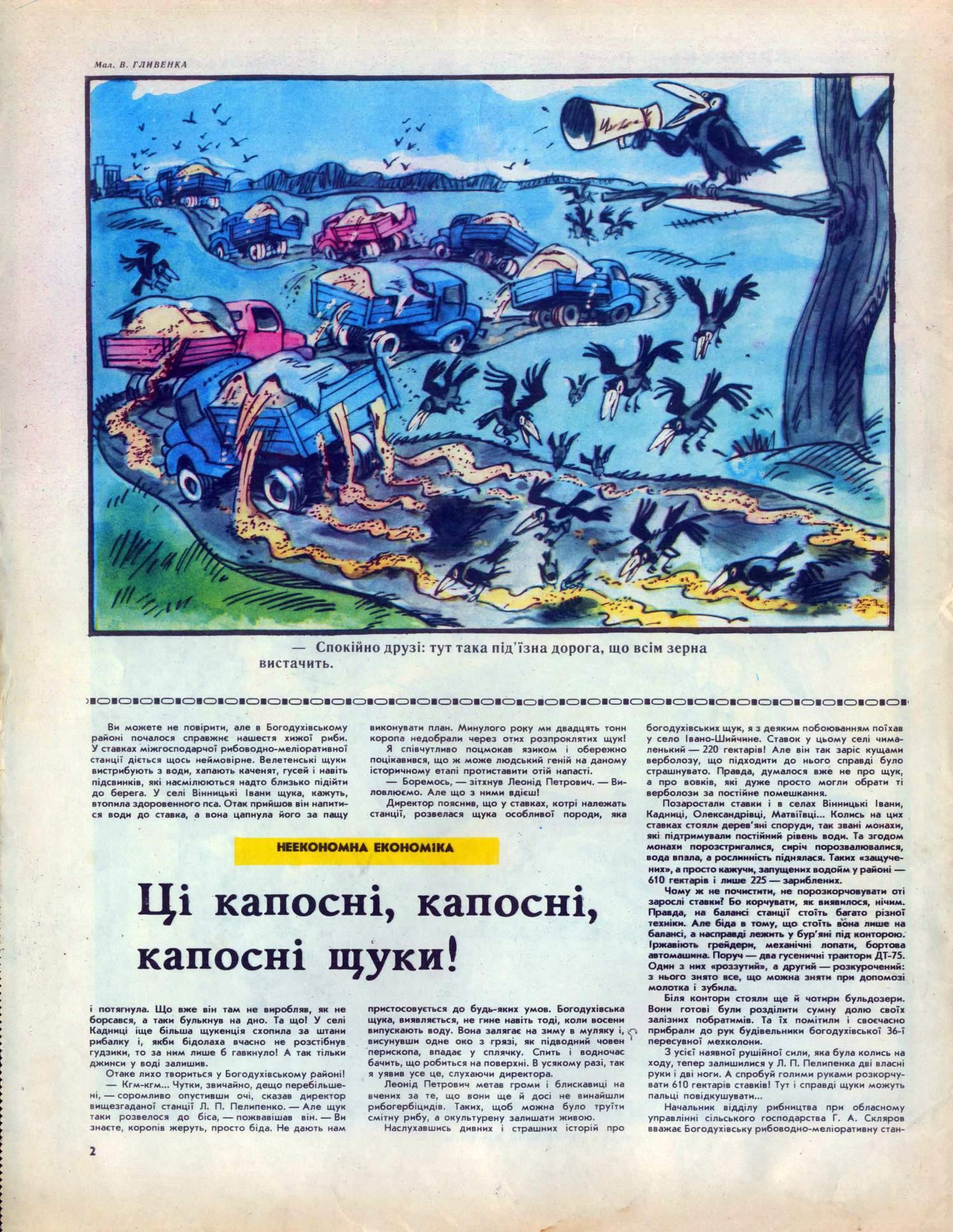 Журнал перець 1982 №17